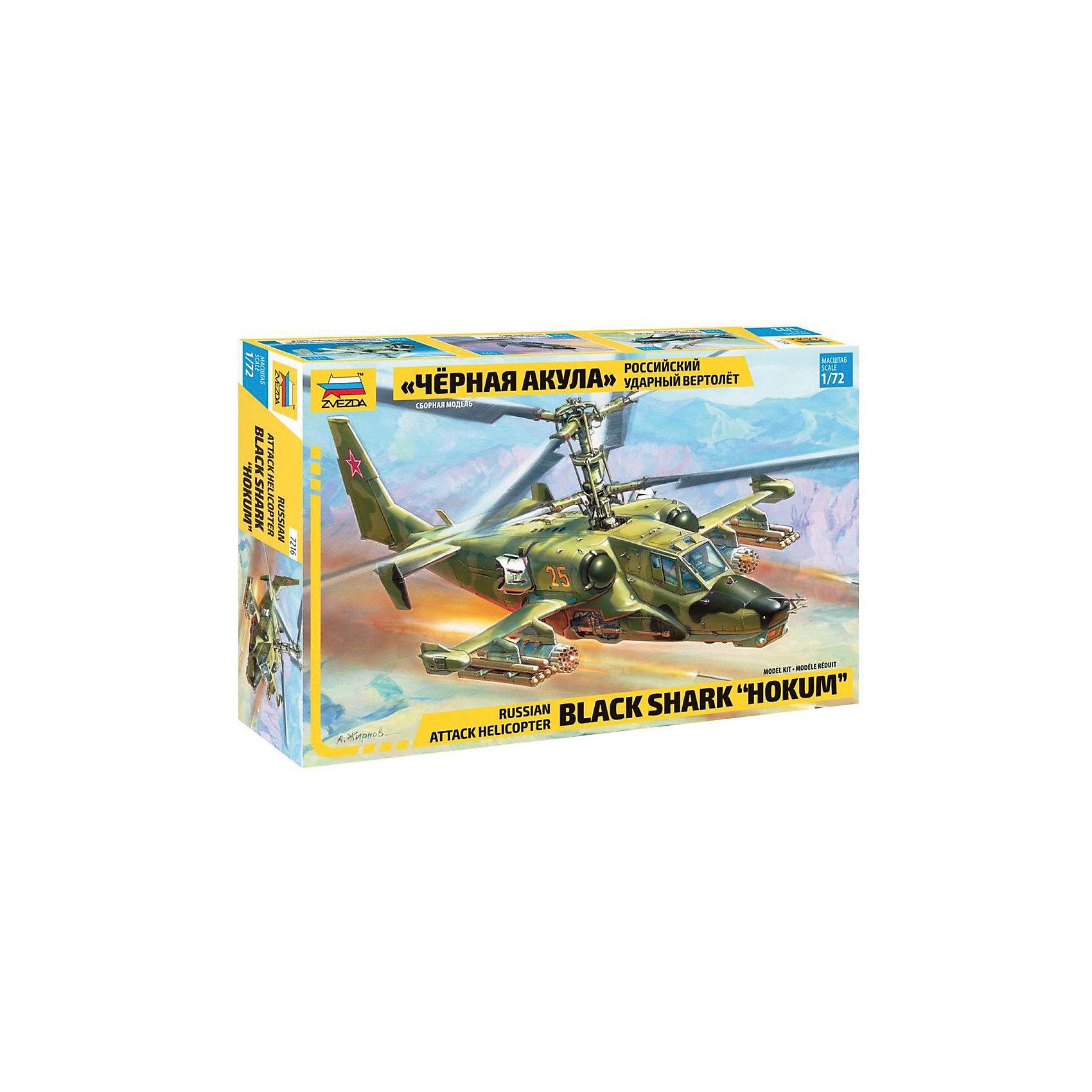 Сборная модель вертолета Ка-50 Черная акула, ЗвездаЭта Сборная модель вертолета Ка-50 Черная акула, Звезда является моделью уникального вертолета, способного бороться как с наземными, так и с воздушными целями. «Черная акула» – это хорошо бронированная машина, управляемая одним человеком. Применение соосной схемы расположения винтов дает вертолету отличную маневренность, позволяя ему перемещаться боком, лететь назад, практически мгновенно менять направление движения.<br><br>В дополнение к сборной модели необходимы клей и краска. Подробная инструкция обеспечит точность и правильность сборки. Ответственная миссия предстоит будущему пилоту собрать свой первый вертолет своими руками!<br><br>Особенности:<br>-Количество деталей: 56<br>-Качество изготовления наивысшее<br>-Идеально подходит для подарка<br>-Прививает практические навыки работы со схемами и чертежами<br>-Развивает интеллектуальные способности, воображение и конструктивное мышление, мелкую моторику, усидчивость, внимание<br><br>Дополнительная информация:<br>-Материал: пластик <br>-Размер готовой модели: 21 см<br>-Клей и краски в комплект набора не входят<br>-Комплектация: 145 шт. деталей, инструкция, декаль<br><br>Высокотехничные боевые самолеты и летные машины высшего пилотажа – это украшение любой современной армии! В том числе – игрушечной. Эта модель вертолета несомненно украсит собой серьезную коллекцию истинного любителя! <br><br>Сборную модель вертолета Ка-50 Черная акула, Звезда можно купить в нашем магазине.<br><br>Ширина мм: 345<br>Глубина мм: 60<br>Высота мм: 242<br>Вес г: 210<br>Возраст от месяцев: 36<br>Возраст до месяцев: 168<br>Пол: Мужской<br>Возраст: Детский<br>SKU: 3676478