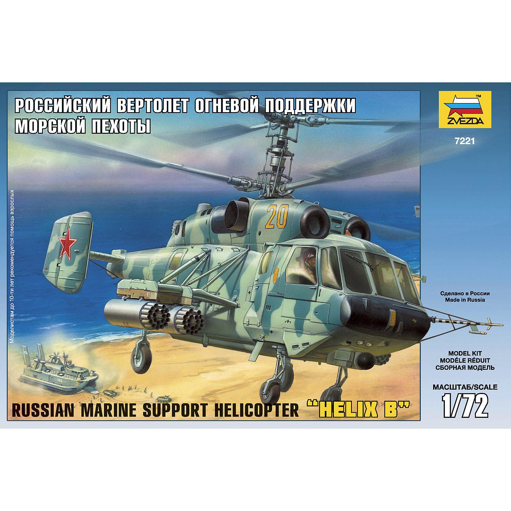 Сборная модель вертолета Ка-29, ЗвездаСборная модель вертолета Ка-29, Звезда – модель вертолета «Ка-29», созданного в 70-х годах в КБ им. Камова для нужд флота. Вертолет предназначался как для огневой поддержки наступающей морской пехоты, так и для перевозки взвода пехоты или для эвакуации 12 раненых на носилках.<br><br>Данный набор деталей предназначен для сборки одной модели вертолета в масштабе 1/72. Набор собирается при помощи клея, затем модель можно раскрасить. Клей и краски в набор не входят и продаются отдельно. Подробная инструкция обеспечит точность и правильность сборки. Ответственная миссия предстоит будущему пилоту собрать свой первый вертолет своими руками!<br><br>Особенности:<br>-Количество деталей: 109 шт.<br>-Качество изготовления наивысшее<br>-Идеально подходит для подарка<br>-Прививает практические навыки работы со схемами и чертежами<br>-Развивает интеллектуальные способности, воображение и конструктивное мышление, мелкую моторику, усидчивость, внимание<br><br>Дополнительная информация:<br>-Материал: пластик <br>-Размер готовой модели: 17 см<br>-Клей и краски в комплект набора не входят<br>-Комплектация: 109 шт. деталей, инструкция, декаль<br><br>Вертолет станет хорошей игрушкой для ребенка и отличным дополнением к любой коллекции масштабных моделей.<br><br>Сборную модель вертолета Ка-29, Звезда можно купить в нашем магазине.<br><br>Ширина мм: 300<br>Глубина мм: 50<br>Высота мм: 205<br>Вес г: 200<br>Возраст от месяцев: 36<br>Возраст до месяцев: 168<br>Пол: Мужской<br>Возраст: Детский<br>SKU: 3676480