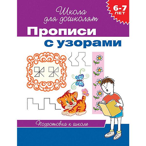Купить Школа для дошколят Прописи с узорами , Росмэн, Россия, Унисекс