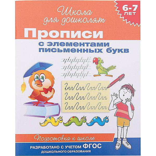 Купить Школа для дошколят Прописи с элементами письменных букв , Росмэн, Россия, Унисекс