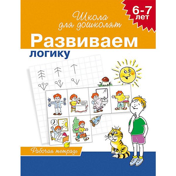 Школа для дошколят Развиваем логику (6-7 лет)