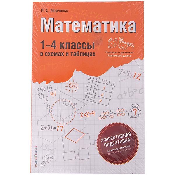Математика: 1-4 классы в схемах и таблицахПособия для обучения счёту<br>Математика: 1-4 классы в схемах и таблицах, Эксмо – это замечательное учебное пособие для младших школьников.<br>В издании в сжатой, концентрированной форме приводится основной теоретический материал, охватывающий курс математики начальной школы. Правила, определения объединены в наглядные логические блоки, схемы, которые позволяют лучше понять и усвоить информацию.<br><br>Дополнительная информация:<br><br>- Автор: Марченко Ирина Степановна<br>- Редактор: Жилинская А.<br>- Издательство: «Эксмо»<br>- Тип обложки: мягкий переплет (крепление скрепкой или клеем)<br>- Размеры: 212x138x8 мм.<br>- Вес: 148 г.<br>- Иллюстрации: черно-белые<br>- Количество страниц: 144<br>- Бумага: офсет<br><br>Книга «Математика: 1-4 классы в схемах и таблицах», Эксмо окажет неоценимую помощь в учебе, систематизируя полученные знания, а также будет полезным при подготовке к итоговому тестированию по математике за курс начальной школы.<br><br>Книгу «Математика: 1-4 классы в схемах и таблицах», Эксмо можно купить в нашем интернет-магазине.<br>Ширина мм: 212; Глубина мм: 138; Высота мм: 7; Вес г: 150; Возраст от месяцев: 72; Возраст до месяцев: 120; Пол: Унисекс; Возраст: Детский; SKU: 3710015;