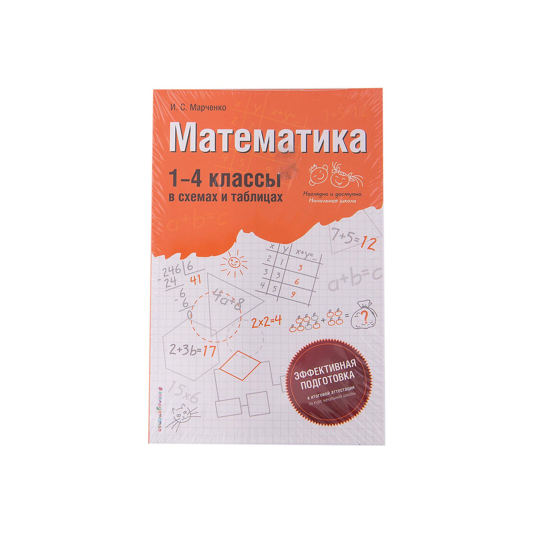 Математика: 1-4 классы в схемах и таблицахОбучение счету<br>Математика: 1-4 классы в схемах и таблицах, Эксмо – это замечательное учебное пособие для младших школьников.<br>В издании в сжатой, концентрированной форме приводится основной теоретический материал, охватывающий курс математики начальной школы. Правила, определения объединены в наглядные логические блоки, схемы, которые позволяют лучше понять и усвоить информацию.<br><br>Дополнительная информация:<br><br>- Автор: Марченко Ирина Степановна<br>- Редактор: Жилинская А.<br>- Издательство: «Эксмо»<br>- Тип обложки: мягкий переплет (крепление скрепкой или клеем)<br>- Размеры: 212x138x8 мм.<br>- Вес: 148 г.<br>- Иллюстрации: черно-белые<br>- Количество страниц: 144<br>- Бумага: офсет<br><br>Книга «Математика: 1-4 классы в схемах и таблицах», Эксмо окажет неоценимую помощь в учебе, систематизируя полученные знания, а также будет полезным при подготовке к итоговому тестированию по математике за курс начальной школы.<br><br>Книгу «Математика: 1-4 классы в схемах и таблицах», Эксмо можно купить в нашем интернет-магазине.<br><br>Ширина мм: 212<br>Глубина мм: 138<br>Высота мм: 7<br>Вес г: 150<br>Возраст от месяцев: 72<br>Возраст до месяцев: 120<br>Пол: Унисекс<br>Возраст: Детский<br>SKU: 3710015