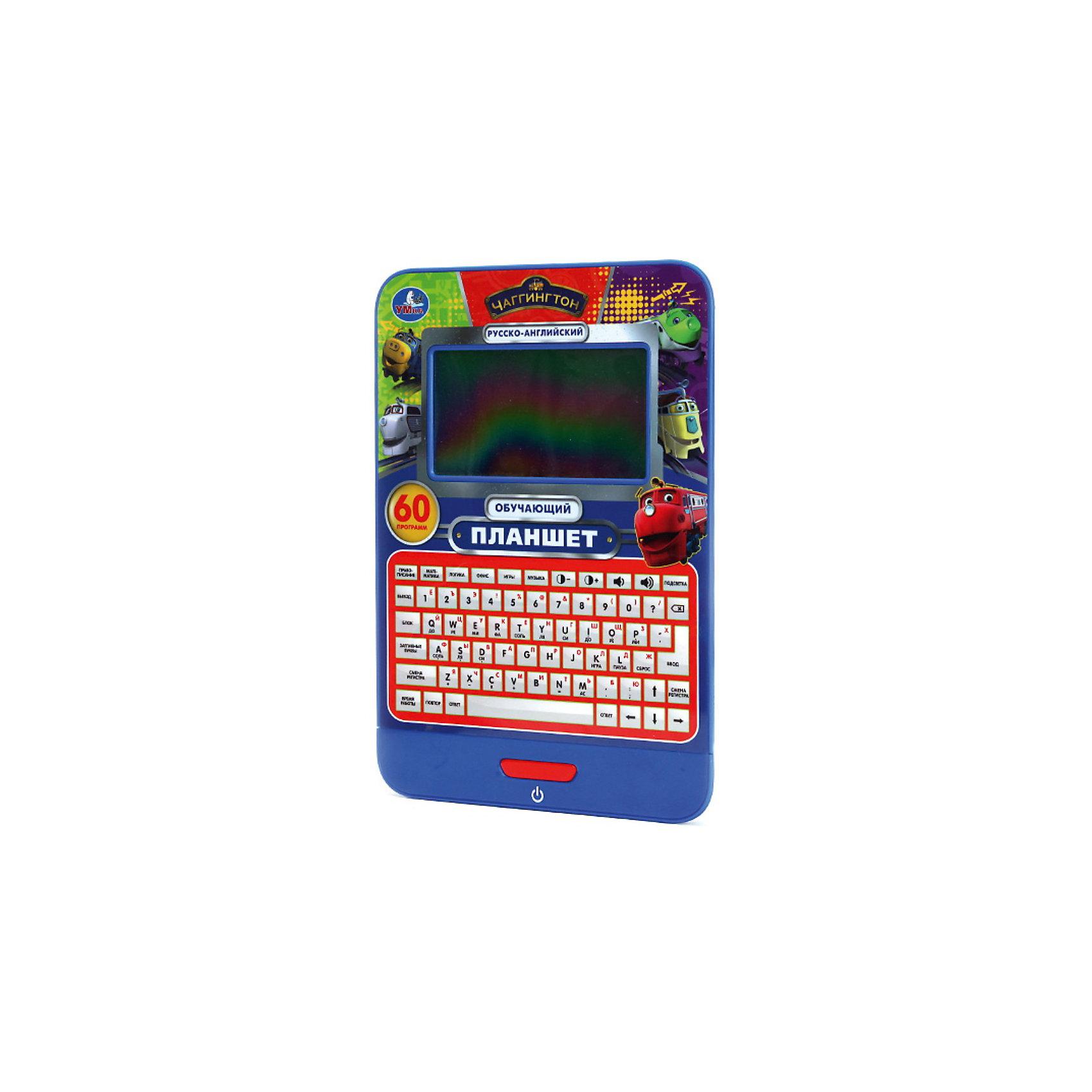 Обучающий планшет Чаггингтон, УмкаОбучающие плакаты и планшеты<br>Обучающий планшет Чаггингтон, Умка – это отличная развивающая игрушка для вашего ребенка.<br>С помощью этого замечательного планшета ваш ребенок выучит буквы, цифры, новые слова и ноты. Ребенок может обучаться как на русском, так и на английском языке. 5 режимов игры помогут малышу получить знания именно в той области, которая ему интересна – правописание, математика, музыка, логика. Планшет содержит 60 обучающих программ: 9 программ в категории правописание, 8 программ в категории математика, 8 программ в категории логика и память, 3 программы в категории офисные инструменты, 12 программ в категории музыка и игры. Режим вопросов поможет закрепить полученные знания. Игрушка оснащена большим сенсорным ЖК-экраном высокого разрешения, имеет регулировку громкости, автоматическое отключение, озвучена профессиональными актерами. Раскладка клавиатуры планшета приближена к настоящей.<br><br>Дополнительная информация:<br><br>- Программы: правописание (учим букву, поймай букву, последовательность букв в алфавите, учим слова, исправь, слово, пропущенная буква); математика (учим цифры, учимся считать, сравни цифры, найди закономерность, сложение, вычитание); логика (запомни цифру, найди отличие, числовой куб, часы, чего больше?, найди пару); офис (калькулятор, таблица умножения, блокнот, рисование); игры (порядок цифр, в поисках сокровищ, над каньоном, отбей шарик); музыка (учим ноты, сочини мелодию, дискотека, музыкальная шкатулка)<br>- Анимация с героями мультсериала про паровозики Чаггингтон<br>- Цвет: синий, красный<br>- Батарейки: 3 батарейки типа ААА (батарейки входят в комплект)<br>- Материал: пластик<br>- Размер планшета: 16,5 х 23,5 х 2 см.<br>- Размер упаковки: 32 х 23,5 х 3,5 см.<br>- Вес: 630 гр.<br><br>Игрушка способствует развитию самостоятельности, памяти, логики, математических способностей и пополнению словарного запаса.<br><br>Обучающий планшет Чаггингтон (Чаггингтон), Умка можно купить в нашем 