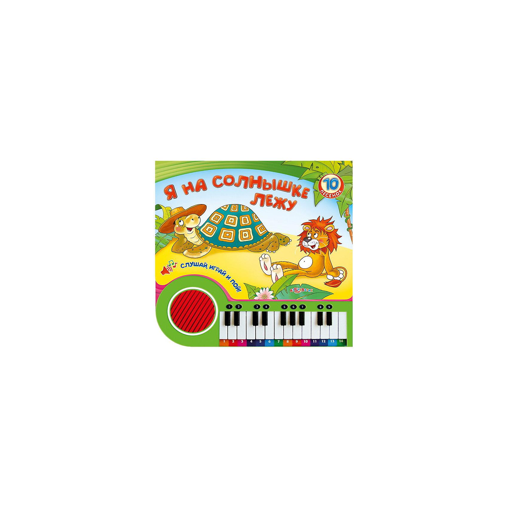 Книга-пианино Я на солнышке лежуЯ на солнышке лежу, Азбукварик – эта яркая книга с функцией пианино обязательно понравится вашему малышу.<br>Книга Я на солнышке лежу, издательства Азбукварик - это сборник из 10 настоящих детских хитов из любимых мультфильмов. Яркая книжка с толстыми страницами подойдет для самых юных читателей. Книга-пианино имеет два режима работы. В режиме демо звучит выбранная мелодия (один куплет и припев), а в режиме пиано клавиши звучат как отдельные ноты. Для облегчения, ноты в книге покрашены в разные цвета и подписаны цифрами. Цветная нотка соответствует одной из белых клавиш, а черная нотка - одной из черных клавиш.<br><br>Дополнительная информация:<br><br>- Содержание: Песенка Львёнка и Черепахи, Здравствуй детство, Мы запели песенку, Зима, Кто пасётся на лугу?, Неприятность это мы переживем, Спят усталые игрушки, Добрый жук, Самая счастливая, Настоящий друг<br>- Редактор-составитель: Наталья Свистунова<br>- Художник: Асмик Паланджян<br>- Издательство: Азбукварик<br>- Тип переплета: твердый (картон)<br>- Количество страниц: 20<br>- Бумага: плотный мелованный картон<br>- Иллюстрации: цветные<br>- Дополнительный элемент: электронное пианино на 2 октавы<br>- Батарейки: 2 шт. типа АА (в комплекте демонстрационные)<br>- Размер: 260 x 260 х 20 мм.<br>- Вес: 760 гр.<br><br>Книгу Я на солнышке лежу, Азбукварик можно купить в нашем интернет-магазине.<br><br>Ширина мм: 38<br>Глубина мм: 28<br>Высота мм: 25<br>Вес г: 750<br>Возраст от месяцев: 24<br>Возраст до месяцев: 60<br>Пол: Унисекс<br>Возраст: Детский<br>SKU: 3717650