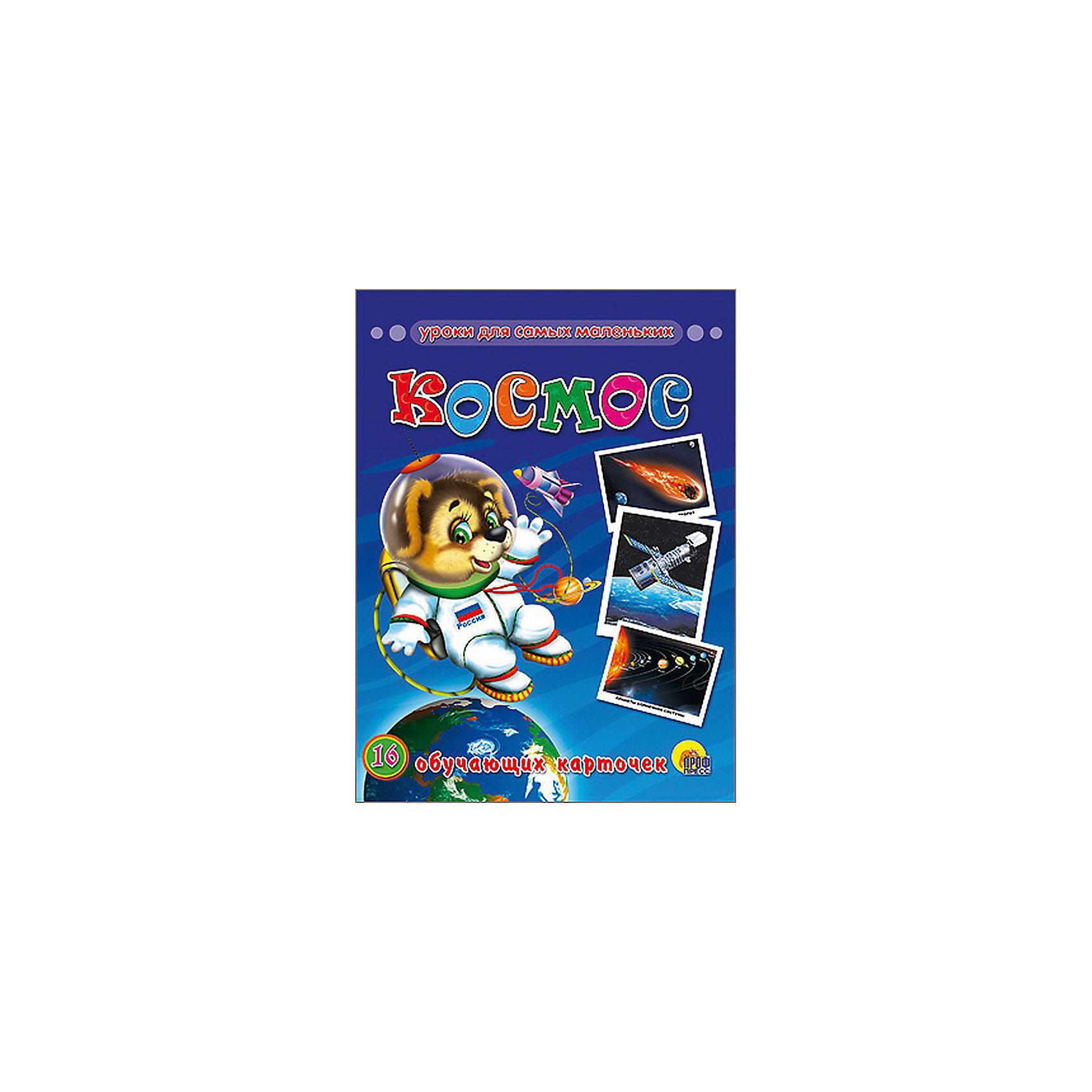 Проф-Пресс Обучающие карточки Космос улыбка обучающие карточки игрушки