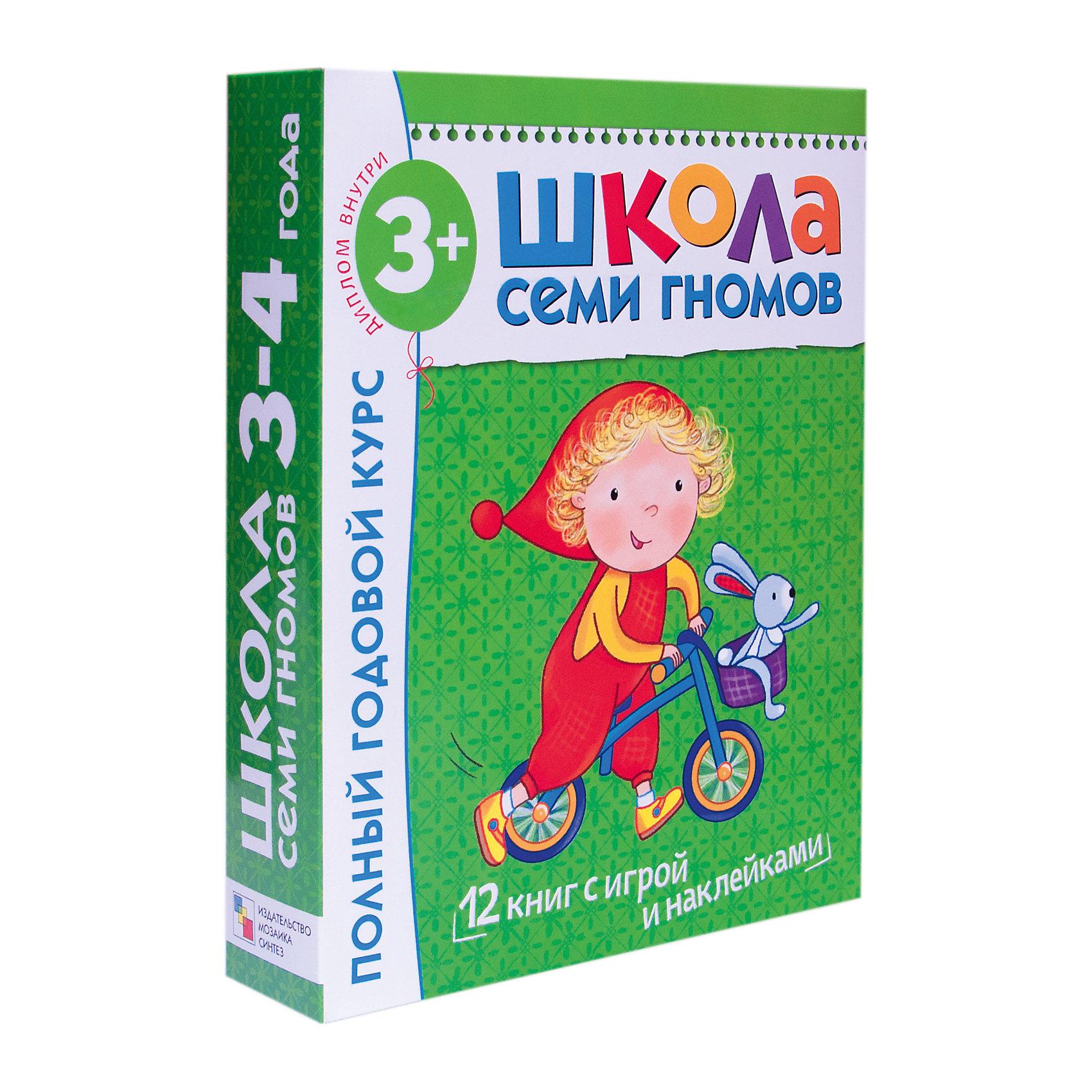 Мозаика-Синтез Набор развивающих книг Полный годовой курс: 3-4 года зимняя шина continental contivikingcontact 6 225 55 r17 101t