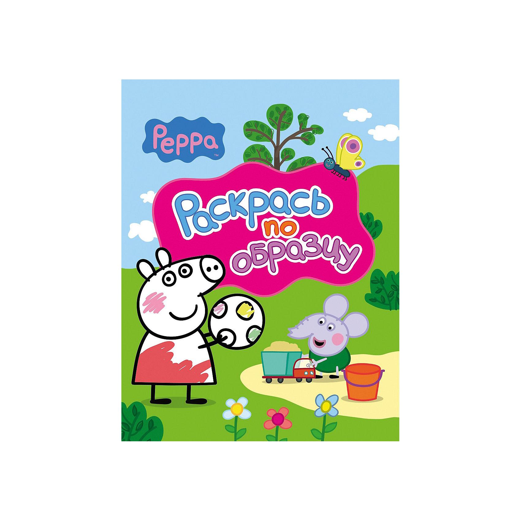 Раскрась по образцу (розовая), Свинка ПеппаРаскрась по образцу (розовая), Свинка Пеппа – это хороший подарок для детей, который поможет увлекательно провести время.<br>Добро пожаловать в компанию очаровательной свинки Пеппы и ее друзей! Раскрашивай забавных героев любимого мультфильма, а яркие картинки-образцы помогут подобрать цвета.<br><br>Дополнительная информация:<br><br>- Тип переплета (обложка): мягкая<br>- Размер: 212 x 275 мм.<br>- Количество страниц: 16<br>- Наличие иллюстраций: цветные<br><br>Раскраску «Раскрась по образцу» (розовую), Свинка Пеппа (Peppa Pig) можно купить в нашем интернет-магазине.<br><br>Ширина мм: 290<br>Глубина мм: 230<br>Высота мм: 3<br>Вес г: 70<br>Возраст от месяцев: 36<br>Возраст до месяцев: 72<br>Пол: Унисекс<br>Возраст: Детский<br>SKU: 3725150
