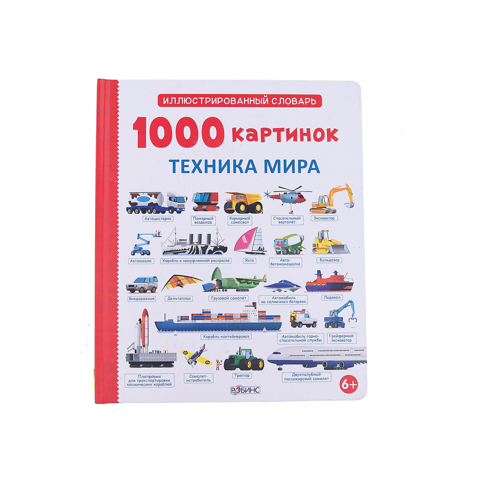 Иллюстрированный словарь