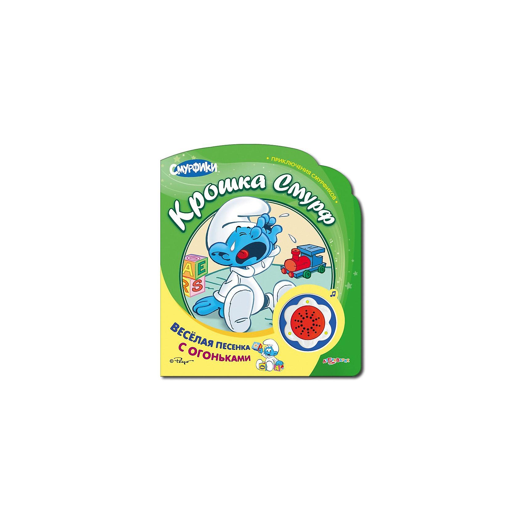Крошка Смурф, серия Приключения Смурфиков, АзбукварикМузыкальные книги<br>Крошка Смурф, серия Приключения Смурфиков, Азбукварик – с этой красочной книгой Ваш малыш весело проведет время вместе с любимыми героями.<br>Забавных смурфиков обожают дети всего мира! В этой книжке малыш сможет прочитать историю о Крошке Смурфе. Стоит малышу нажать на кнопочку, он услышит веселую песенку и увидит, как мигают огоньки в такт мелодии!<br><br>Дополнительная информация:<br><br>- Издательство: Азбукварик<br>- Серия: Приключения Смурфиков<br>- Тип обложки: картонная обложка, картонные страницы<br>- Оформление: вырубка, со звуковым модулем<br>- Количество страниц: 10<br>- Иллюстрации: цветные<br>- Батарейки: AG03 (в комплект входят демонстрационные)<br>- Размер: 166х192 мм.<br>- Вес: 0.225 кг.<br><br>Книжку «Крошка Смурф», серия Приключения Смурфиков, Азбукварик можно купить в нашем интернет-магазине.<br><br>Ширина мм: 170<br>Глубина мм: 10<br>Высота мм: 190<br>Вес г: 225<br>Возраст от месяцев: 24<br>Возраст до месяцев: 48<br>Пол: Унисекс<br>Возраст: Детский<br>SKU: 3734161