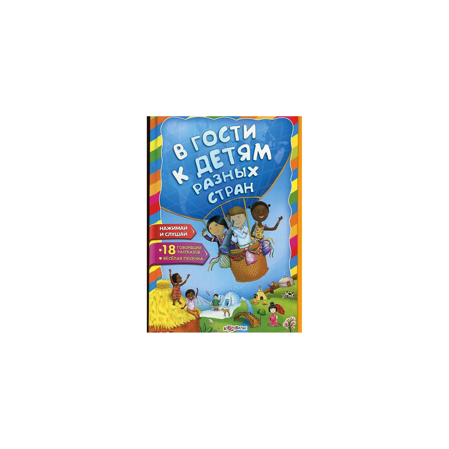 Азбукварик В гости к детям разных стран, Азбукварик азбукварик книга украшения гармоникс яркие блестки