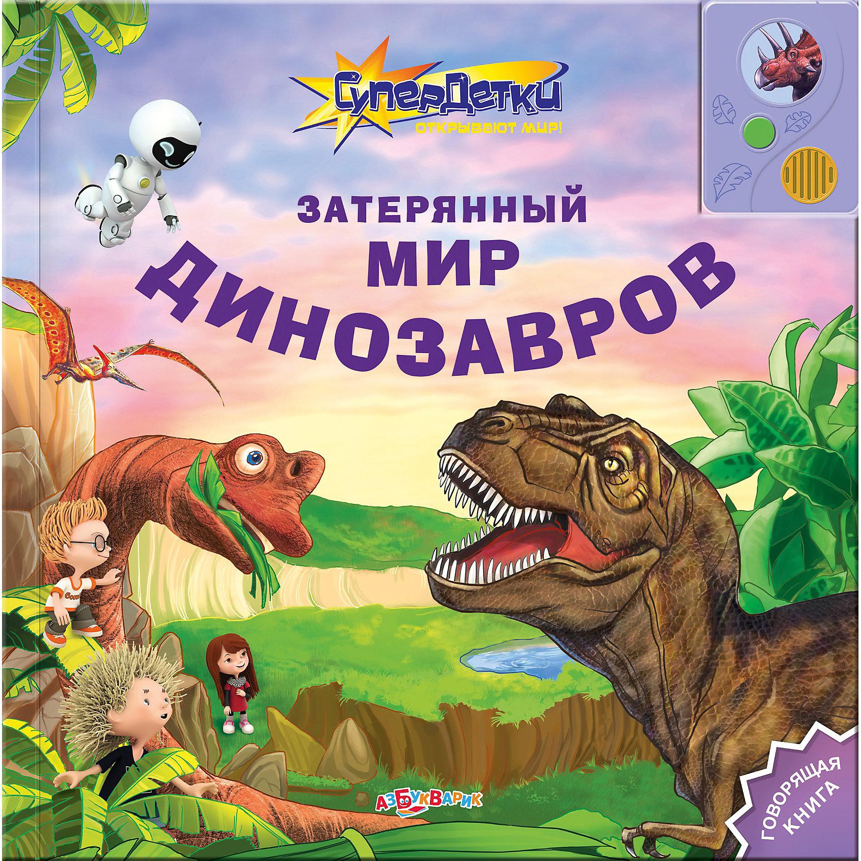 Книга с 1 кнопкой Затеряный мир динозавровЗатеряный мир динозавров, серия Супердетки открывают мир, Азбукварик – замечательная говорящая книга с яркими и красочными иллюстрациями.<br>Открывай книгу и слушай увлекательные истории о приключениях Супердеток: непоседы Макса, всезнайки Джуниора, умницы Лолы и робота Доки, в древнем мире! Стань их новым другом! Тебя ждёт знакомство с гигантским брахиозавром, свирепым тираннозавром, крылатым птеродактилем и другими удивительными динозаврами. Книга говорит при перелистывании страничек.<br><br>Дополнительная информация:<br><br>- Автор-составитель: Юлия Латушко<br>- Художники: Анна Башмакова и др.<br>- Издательство: Азбукварик<br>- Серия: Супердетки открывают мир<br>- Тип обложки: картонная обложка, картонные страницы <br>-  Оформление: со звуковым модулем<br>- Количество страниц: 12<br>- Иллюстрации: цветные<br>- Батарейки: 3 шт. типа AG13/LR44 (в комплект входят демонстрационные)<br>- Размер: 261х261 мм.<br>- Вес: 575 гр.<br><br>Книга «Затерянный мир динозавров», серия Супердетки открывают мир, Азбукварик адресована детям дошкольного возраста и предназначена для развития их познавательного интереса. Текст изложен доступным языком.<br><br>Книгу «Затерянный мир динозавров», серия Супердетки открывают мир, Азбукварик можно купить в нашем интернет-магазине.<br><br>Ширина мм: 260<br>Глубина мм: 15<br>Высота мм: 260<br>Вес г: 586<br>Возраст от месяцев: 48<br>Возраст до месяцев: 72<br>Пол: Унисекс<br>Возраст: Детский<br>SKU: 3734168