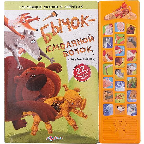 Бычок-смоляной бочок и другие сказки, АзбукварикМузыкальные книги<br>Бычок-смоляной бочок и другие сказки, Азбукварик – это великолепная ярко иллюстрированная книжка со звуковым модулем.<br>В этой книжке дети могут прочитать русские народные сказки в замечательном звуковом сопровождении. Нажимая на кнопочки, ребёнок услышит голоса сказочных героев - лисички, зайчика, волка, медведя, барана, петуха, - а также много других интересных звуков. А на какую кнопочку необходимо нажать подскажет значок в тексте.<br><br>Дополнительная информация:<br><br>- Содержание: Бычок - смоляной бочок, Петушок и бобовое зернышко, Зимовье зверей, Заюшкина избушка, Лисичка-сестричка и серый волк<br>- Редактор-составитель: Ольга Зыль<br>- Художник: Оксана Батурина<br>- Издательство: Азбукварик<br>- Серия: Говорящие сказки о зверятах<br>- Тип обложки: картонная обложка, картонные страницы<br>- Оформление: вырубка, со звуковым модулем<br>- Количество страниц: 18<br>- Иллюстрации: цветные<br>- Батарейки: 3 батарейки AG13/LR44 (в комплект входят демонстрационные)<br>- Размер: 266х280 мм.<br>- Вес: 745 гр.<br><br>Книгу «Бычок-смоляной бочок и другие сказки», Азбукварик можно купить в нашем интернет-магазине.<br><br>Ширина мм: 265<br>Глубина мм: 10<br>Высота мм: 280<br>Вес г: 806<br>Возраст от месяцев: 36<br>Возраст до месяцев: 72<br>Пол: Унисекс<br>Возраст: Детский<br>SKU: 3734174