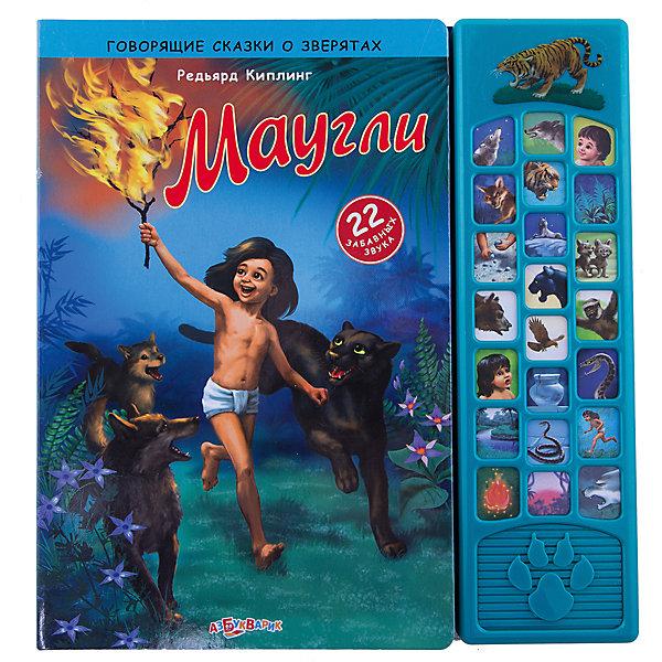 Маугли, АзбукварикМузыкальные книги<br>Маугли, Азбукварик – это великолепная ярко иллюстрированная книжка со звуковым модулем.<br>Сказку о смышлёном мальчике, который был воспитан волчьей стаей в джунглях, теперь можно читать в замечательном звуковом сопровождении! Нажимая на 22 кнопочки звукового модуля, ребёнок услышит голоса любимых героев, а также много других интересных звуков живой природы. А на какую необходимо кнопочку нажать подскажут значки в тексте.<br><br>Дополнительная информация:<br><br>- Автор: Редьярд Киплинг<br>- Составитель: Зыль Ольга<br>- Художник: И. Зенюк<br>- Издательство: Азбукварик<br>- Серия: Говорящие сказки о зверятах<br>- Тип обложки: твердый переплет<br>- Оформление: частичная лакировка, со звуковым модулем<br>- Количество страниц: 18<br>- Иллюстрации: цветные<br>- Батарейки: 3 батарейки AG13/LR44 (в комплект входят демонстрационные)<br>- Размер: 266х280 мм.<br>- Вес: 745 гр.<br><br>Книгу «Маугли», Азбукварик можно купить в нашем интернет-магазине.<br><br>Ширина мм: 265<br>Глубина мм: 10<br>Высота мм: 280<br>Вес г: 807<br>Возраст от месяцев: 36<br>Возраст до месяцев: 72<br>Пол: Унисекс<br>Возраст: Детский<br>SKU: 3734175