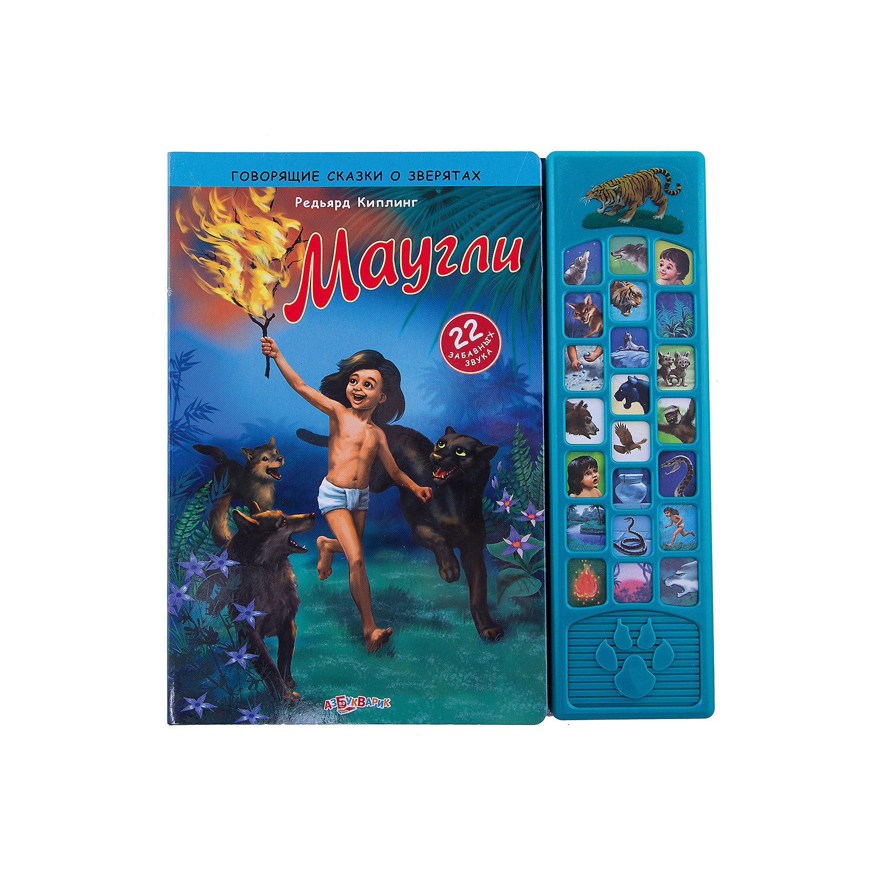 Маугли, АзбукварикМаугли, Азбукварик – это великолепная ярко иллюстрированная книжка со звуковым модулем.<br>Сказку о смышлёном мальчике, который был воспитан волчьей стаей в джунглях, теперь можно читать в замечательном звуковом сопровождении! Нажимая на 22 кнопочки звукового модуля, ребёнок услышит голоса любимых героев, а также много других интересных звуков живой природы. А на какую необходимо кнопочку нажать подскажут значки в тексте.<br><br>Дополнительная информация:<br><br>- Автор: Редьярд Киплинг<br>- Составитель: Зыль Ольга<br>- Художник: И. Зенюк<br>- Издательство: Азбукварик<br>- Серия: Говорящие сказки о зверятах<br>- Тип обложки: твердый переплет<br>- Оформление: частичная лакировка, со звуковым модулем<br>- Количество страниц: 18<br>- Иллюстрации: цветные<br>- Батарейки: 3 батарейки AG13/LR44 (в комплект входят демонстрационные)<br>- Размер: 266х280 мм.<br>- Вес: 745 гр.<br><br>Книгу «Маугли», Азбукварик можно купить в нашем интернет-магазине.<br><br>Ширина мм: 265<br>Глубина мм: 10<br>Высота мм: 280<br>Вес г: 807<br>Возраст от месяцев: 36<br>Возраст до месяцев: 72<br>Пол: Унисекс<br>Возраст: Детский<br>SKU: 3734175