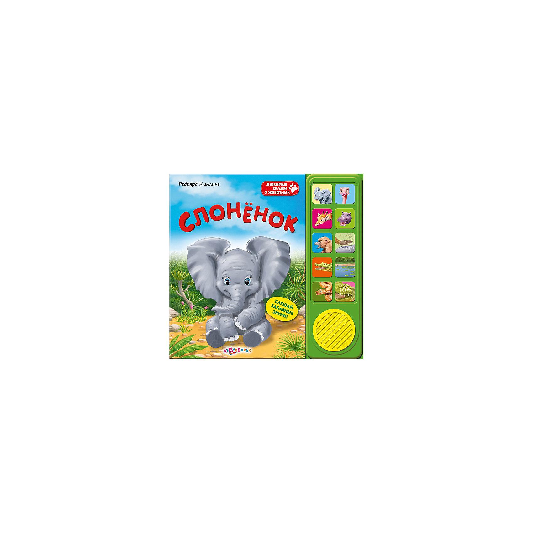Азбукварик Книга с 10 кнопками Слоненок bosch x line 60 2607010611