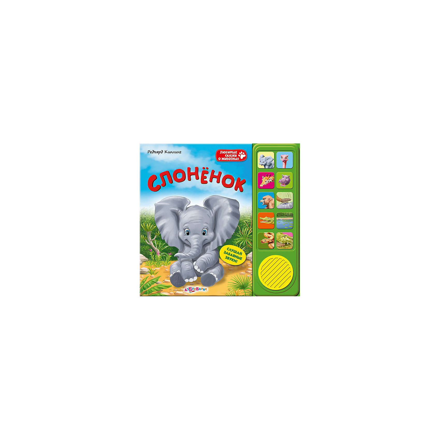 Азбукварик Книга с 10 кнопками Слоненок сменное лезвие philips oneblade qp210 50