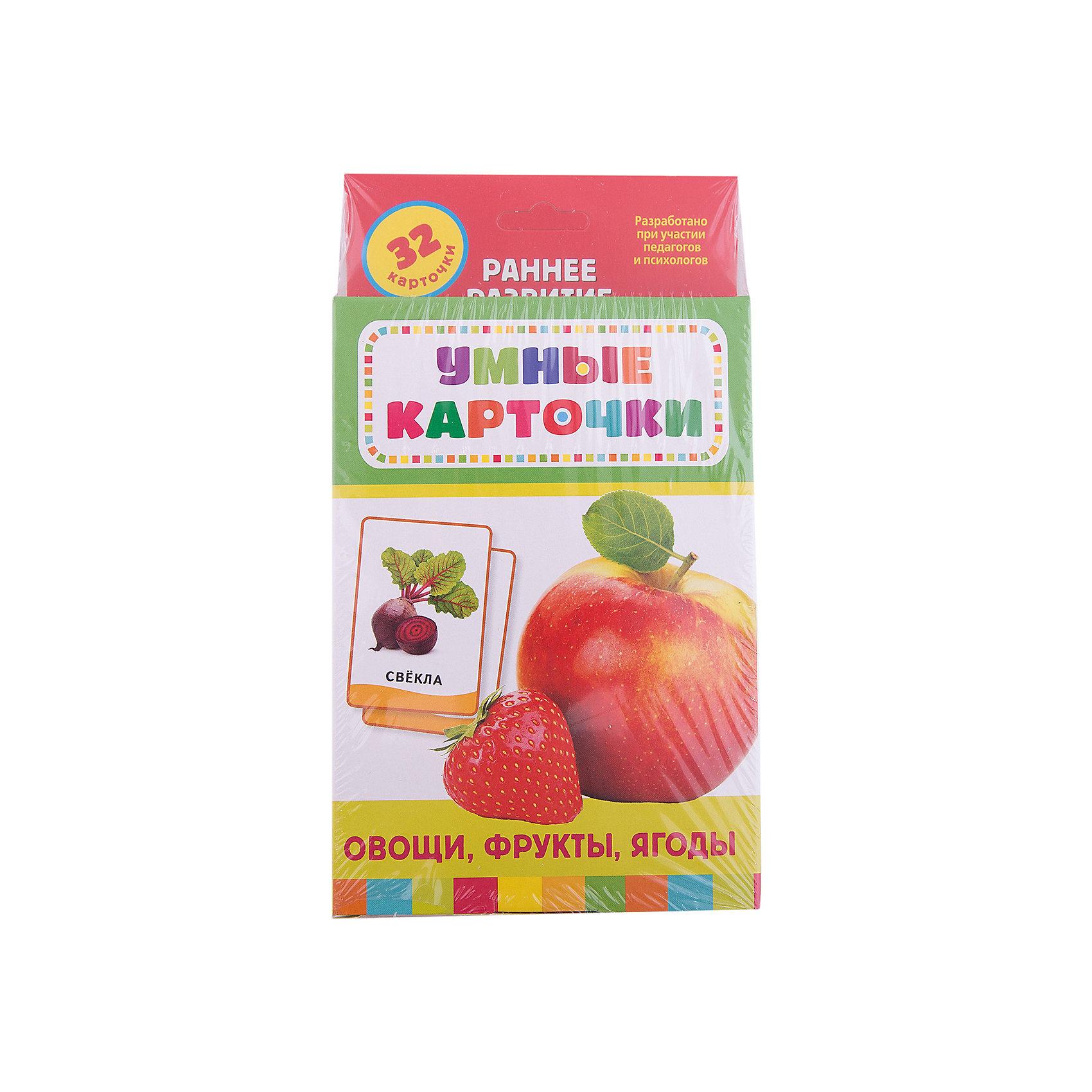 Росмэн Развивающие карточки Овощи, фрукты, ягоды, Умные карточки