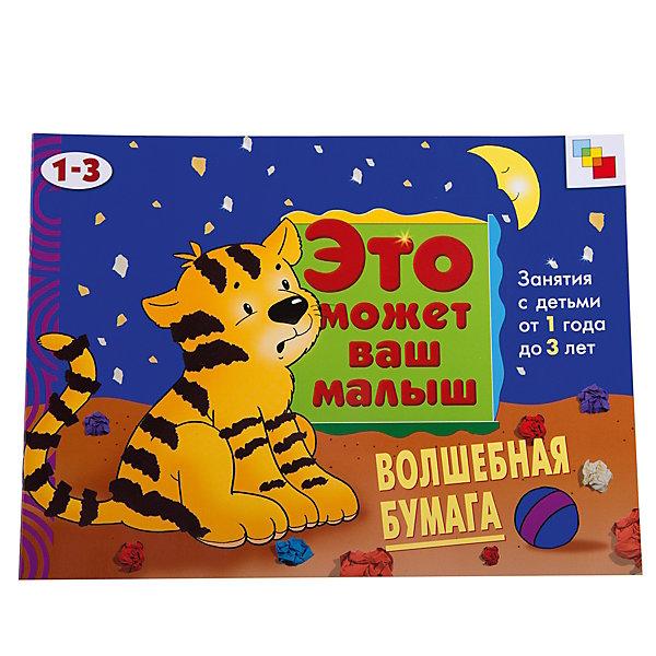 Волшебная бумага (на 1-3 года), серия Это Может Ваш Малыш, Мозаика-СинтезБумага<br>Волшебная бумага, серии «Это может ваш малыш» - это художественный альбом для занятий с детьми 1-3 лет, разработанный специально для самых маленьких. Он предназначен для развития ребенка и помогает ему познавать окружающий мир, изучать новые слова и радоваться жизни. Художественный альбом «Волшебная бумага» призывает ребенка создавать самые простые для его возраста аппликации с помощью приемов сминания и разрывания, потом детали просто нужно намазать клеем и расположить на картинке-основе. Каждая страничка снабжена интересной историей с яркой картинкой, к которой нужно добавить недостающие детали. Общаясь с ребенком во время такой работы, Вы заметите положительное влияние на Ваше эмоциональное состояние, почувствуете спокойствие и гармонию, избавитесь от стресса. Говорите с ребенком во время занятия - озвучивайте названия предметов и действий с ними - вырезание, наклеиваний. Это разовьет активный словарный запас ребенка. Работая с аппликацией, осторожно вводите в разговор такие математические понятия как много, мало, один, сколько? - так малыш без принуждения познакомится с ними. Сложное будет познаваться с помощью знакомых ребенку и доступных предметов. Стремясь вырезать старательно и ровно, ребенок учится аккуратности, у него развивается мелкая моторика, зрительно-моторная координация, ориентирование в пространстве, сенсорное восприятие.<br><br>Дополнительная информация:<br><br>- Автор: Янушко Елена Альбиновна<br>- Художник Л.Люскин<br>- Серия: Это может ваш малыш<br>- Тип обложки: мягкий переплет<br>- Иллюстрации: цветные<br>- Страниц: 8 (офсет)<br>- Размеры: 215x290x2 мм.<br>- Вес: 78 гр.<br><br>Альбом Волшебная бумага (на 1-3 года), серии Это Может Ваш Малыш, Мозаика-Синтез поможет родителям, воспитателям, гувернерам организовать интересные развивающие занятия с маленькими детьми с учетом их возрастных и индивидуальных возможностей.<br><br>Альбом Волшебная бумага (на 1-3 года), с