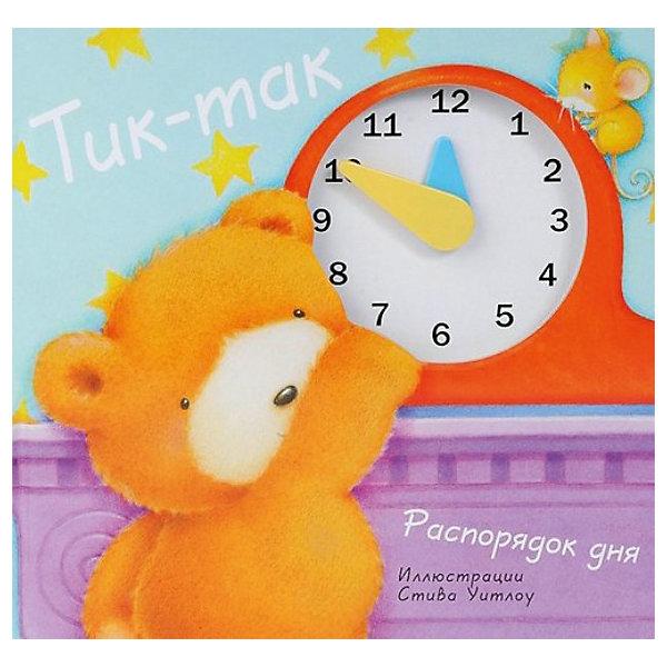 Книга-игрушка Распорядок дняПервые книги малыша<br>Тик-так. Распорядок дня, Мозаика-Синтез – эта книжка-игрушка познакомит малышей с распорядком дня, научит пользоваться часами.<br>На страницах этой книги маленький медвежонок расскажет о том, как проходит его день. Задача ребят, внимательно слушать историю Мишки и выставлять стрелки встроенных часов так, как этого требует сюжет рассказа. При прокручивании стрелки будут издавать характерный звук. На каждой красочно проиллюстрированной страничке издания можно увидеть нарисованные часики и прочитать веселые стихи, а в круглом окошке на правой стороне разворотов расположены большие пластмассовые часы с вращающимися стрелками. Такая игрушка поможет малышам научаться самостоятельно, определять и устанавливать время на часах. С книгой Тик-так ребята узнают о режиме дня и важности его соблюдения.<br><br>Дополнительная информация:<br><br>- Автор: Лариса Бурмистрова<br>- Художник: Уитлоу Стив<br>- Издательство: Мозаика-Синтез<br>- Серия: Играем всей семьей<br>- Тип обложки: 7Бц - твердая, целлофанированная (или лакированная)<br>- Оформление: вырубка, текстильные и пластиковые вставки<br>- Иллюстрации: цветные<br>- Страниц: 14 (картон)<br>- Размеры: 260x260x8 мм.<br>- Вес: 336 гр.<br><br>Книгу «Тик-так. Распорядок дня», Мозаика-Синтез можно купить в нашем интернет-магазине.<br>Ширина мм: 260; Глубина мм: 260; Высота мм: 8; Вес г: 357; Возраст от месяцев: 36; Возраст до месяцев: 60; Пол: Унисекс; Возраст: Детский; SKU: 3756281;
