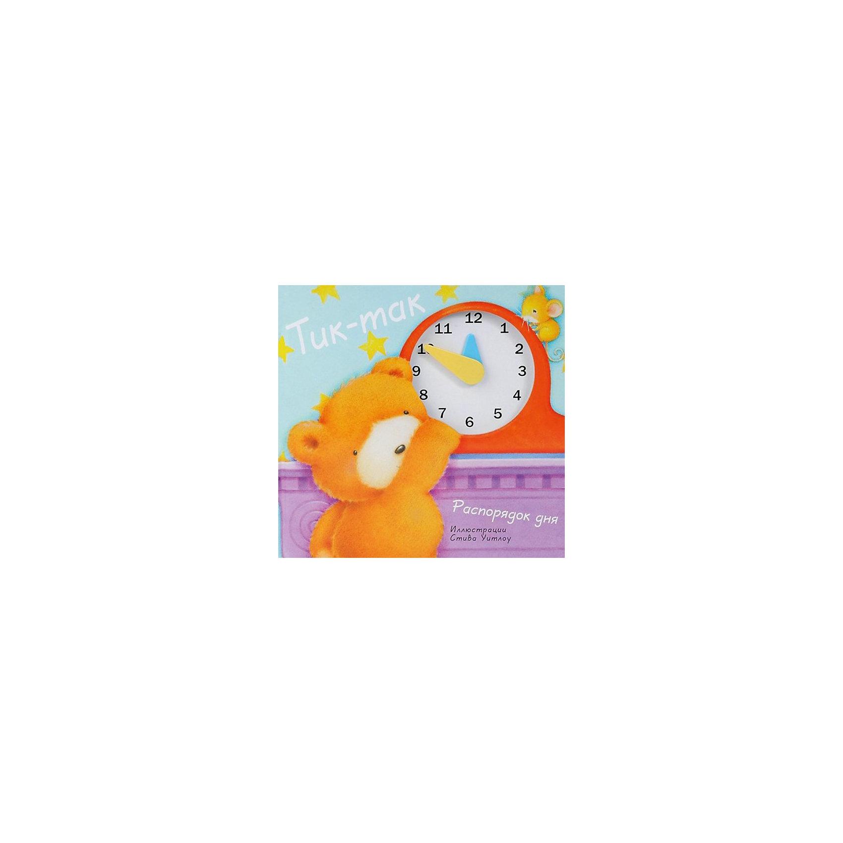 Книга-игрушка Распорядок дняПервые книги малыша<br>Тик-так. Распорядок дня, Мозаика-Синтез – эта книжка-игрушка познакомит малышей с распорядком дня, научит пользоваться часами.<br>На страницах этой книги маленький медвежонок расскажет о том, как проходит его день. Задача ребят, внимательно слушать историю Мишки и выставлять стрелки встроенных часов так, как этого требует сюжет рассказа. При прокручивании стрелки будут издавать характерный звук. На каждой красочно проиллюстрированной страничке издания можно увидеть нарисованные часики и прочитать веселые стихи, а в круглом окошке на правой стороне разворотов расположены большие пластмассовые часы с вращающимися стрелками. Такая игрушка поможет малышам научаться самостоятельно, определять и устанавливать время на часах. С книгой Тик-так ребята узнают о режиме дня и важности его соблюдения.<br><br>Дополнительная информация:<br><br>- Автор: Лариса Бурмистрова<br>- Художник: Уитлоу Стив<br>- Издательство: Мозаика-Синтез<br>- Серия: Играем всей семьей<br>- Тип обложки: 7Бц - твердая, целлофанированная (или лакированная)<br>- Оформление: вырубка, текстильные и пластиковые вставки<br>- Иллюстрации: цветные<br>- Страниц: 14 (картон)<br>- Размеры: 260x260x8 мм.<br>- Вес: 336 гр.<br><br>Книгу «Тик-так. Распорядок дня», Мозаика-Синтез можно купить в нашем интернет-магазине.<br><br>Ширина мм: 260<br>Глубина мм: 260<br>Высота мм: 8<br>Вес г: 357<br>Возраст от месяцев: 36<br>Возраст до месяцев: 60<br>Пол: Унисекс<br>Возраст: Детский<br>SKU: 3756281