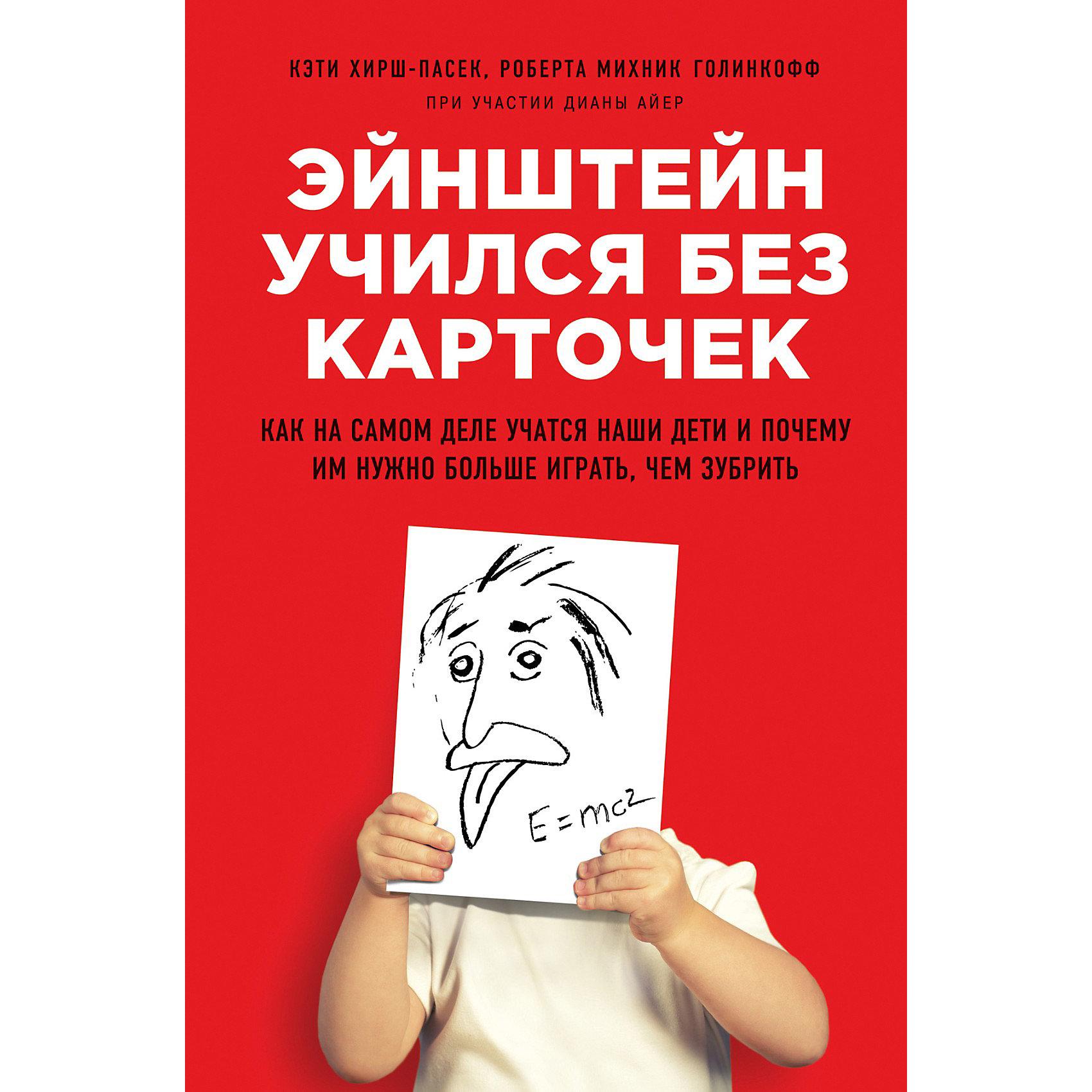 Эйнштейн учился без карточекЭйнштейн учился без карточек, Эксмо – это книга о том, как на самом деле учатся наши дети и почему им нужно больше играть, чем зубрить.<br>Сегодня ученые и специалисты по развитию детей пришли к однозначному выводу: игра – это наилучший способ обучения ребенка, и никакие развивающие программы и пособия его не заменят. В этой книге приведено много интересных фактов как работает мозг ребенка, и каким образом на самом деле происходит усвоение новых знаний. Но в первую очередь перед вами - великолепное практическое руководство по обучению малышей от 0 до 6 лет с помощью остроумных, простых, не требующих материальных затрат игровых упражнений по развитию речи, навыков чтения и счета, социальных навыков, самосознания и эмоционального интеллекта. Вы узнаете, как прекрасно может учиться ребенок, не усиленно зубря, а весело играя. Вам не придется напрягаться, заставляя малыша заниматься, потому что ему будет не скучно, а интересно. У вас не возникнет проблем со школой, потому что вы всесторонне подготовите ребенка к учебе и поможете ему приобрести качества, необходимые для долгосрочного успеха.<br><br>Дополнительная информация:<br><br>- Авторы: Хирш-Пасек Кэти, Голинкофф Роберта, Айер Дайана<br>- Переводчик: Мельник Элеонора<br>- Редактор: Пискарева К.<br>- Издательство: Эксмо<br>- Серия: Психология. Бестселлер для родителей<br>- Тип обложки: 7Б - твердая (плотная бумага или картон)<br>- Оформление: ляссе<br>- Иллюстрации: без иллюстраций<br>- Страниц: 464 (офсет)<br>- Размеры: 219x145x28 мм.<br>- Вес: 654 гр.<br><br>Книгу «Эйнштейн учился без карточек», Эксмо можно купить в нашем интернет-магазине.<br><br>Ширина мм: 212<br>Глубина мм: 138<br>Высота мм: 28<br>Вес г: 682<br>Возраст от месяцев: 216<br>Возраст до месяцев: 480<br>Пол: Унисекс<br>Возраст: Детский<br>SKU: 3756283