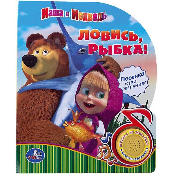 Книга с 1 кнопкой Ловись, рыбка, Маша и МедведьКниги по фильмам и мультфильмам<br>Музыкальная книжка Ловись, рыбка! с героями популярного мультика Маша и Медведь порадует детей и взрослых яркими и красивыми иллюстрациями. При нажатии на кнопку проигрывается песенка из мультика Три желания. <br>Книга прослужит долгое время так как она сделана из очень плотного картона.<br><br>Дополнительная информация:<br><br>- Формат:  150 Х 185 мм<br>- Переплет: твердый<br>- Работает от батареек (демонстрационные в комплекте)<br>- Страниц: 10<br>- Иллюстраторы: И. Трусов, Е. Зацепина, Ю. Ивашкина, Марина Нефедова, Н. Константинова, Т. Шлома, Наталья Черкасова<br>- Редактор: Кристина Хомякова<br><br>Книгу Ловись, рыбка с песенкой, Маша и Медведь можно купить в нашем магазине.<br>Ширина мм: 160; Глубина мм: 190; Высота мм: 20; Вес г: 200; Возраст от месяцев: 12; Возраст до месяцев: 60; Пол: Унисекс; Возраст: Детский; SKU: 3763678;