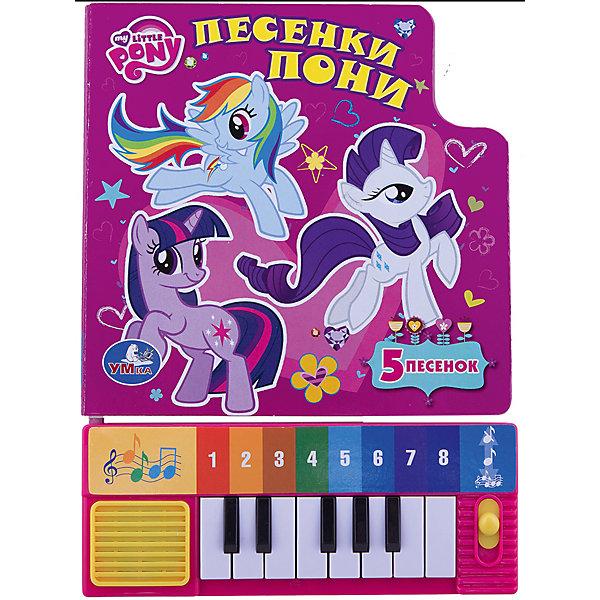 Книга-пианино Песенки пони, My little PonyМузыкальные книги<br>Пять любимых песенок из любимого мультика Мой маленький Пони не оставят равнодушным маленькую девочку, а картинки с очаровательными разноцветными лошадками-пони позабавят кроху занимательными сюжетами.<br>Модуль книги работает в двух режимах, позволяющих не только послушать песенки, но и поиграть на клавишах самому.<br><br>Дополнительная информация:<br><br>- Формат: 145 x 200 мм<br>- Страниц: 10<br>- Работает от батареек (демонстрационные в комплекте)<br>- Автор: Мартынова Я.<br>- Редактор: Кристина Хомякова<br><br>Книгу-пианино Песенки пони (8 клавиш и песен), My little Pony (Моя маленькая Пони) можно купить в нашем магазине.<br><br>Ширина мм: 150<br>Глубина мм: 200<br>Высота мм: 20<br>Вес г: 300<br>Возраст от месяцев: 12<br>Возраст до месяцев: 60<br>Пол: Женский<br>Возраст: Детский<br>SKU: 3763684