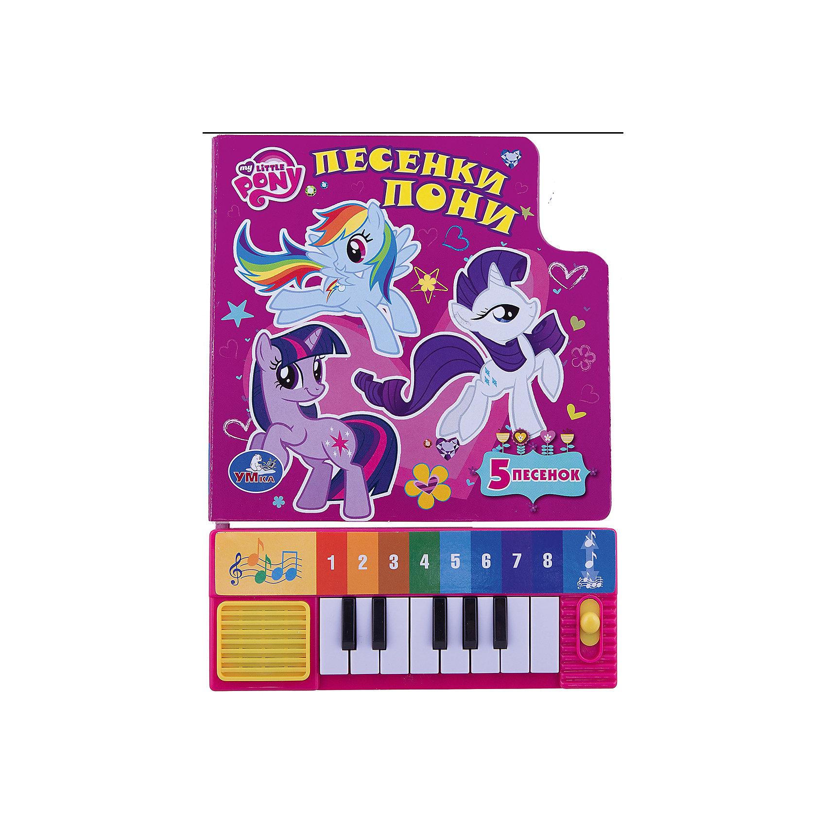 Книга-пианино Песенки пони, My little PonyПять любимых песенок из любимого мультика Мой маленький Пони не оставят равнодушным маленькую девочку, а картинки с очаровательными разноцветными лошадками-пони позабавят кроху занимательными сюжетами.<br>Модуль книги работает в двух режимах, позволяющих не только послушать песенки, но и поиграть на клавишах самому.<br><br>Дополнительная информация:<br><br>- Формат: 145 x 200 мм<br>- Страниц: 10<br>- Работает от батареек (демонстрационные в комплекте)<br>- Автор: Мартынова Я.<br>- Редактор: Кристина Хомякова<br><br>Книгу-пианино Песенки пони (8 клавиш и песен), My little Pony (Моя маленькая Пони) можно купить в нашем магазине.<br><br>Ширина мм: 150<br>Глубина мм: 200<br>Высота мм: 20<br>Вес г: 300<br>Возраст от месяцев: 12<br>Возраст до месяцев: 60<br>Пол: Женский<br>Возраст: Детский<br>SKU: 3763684