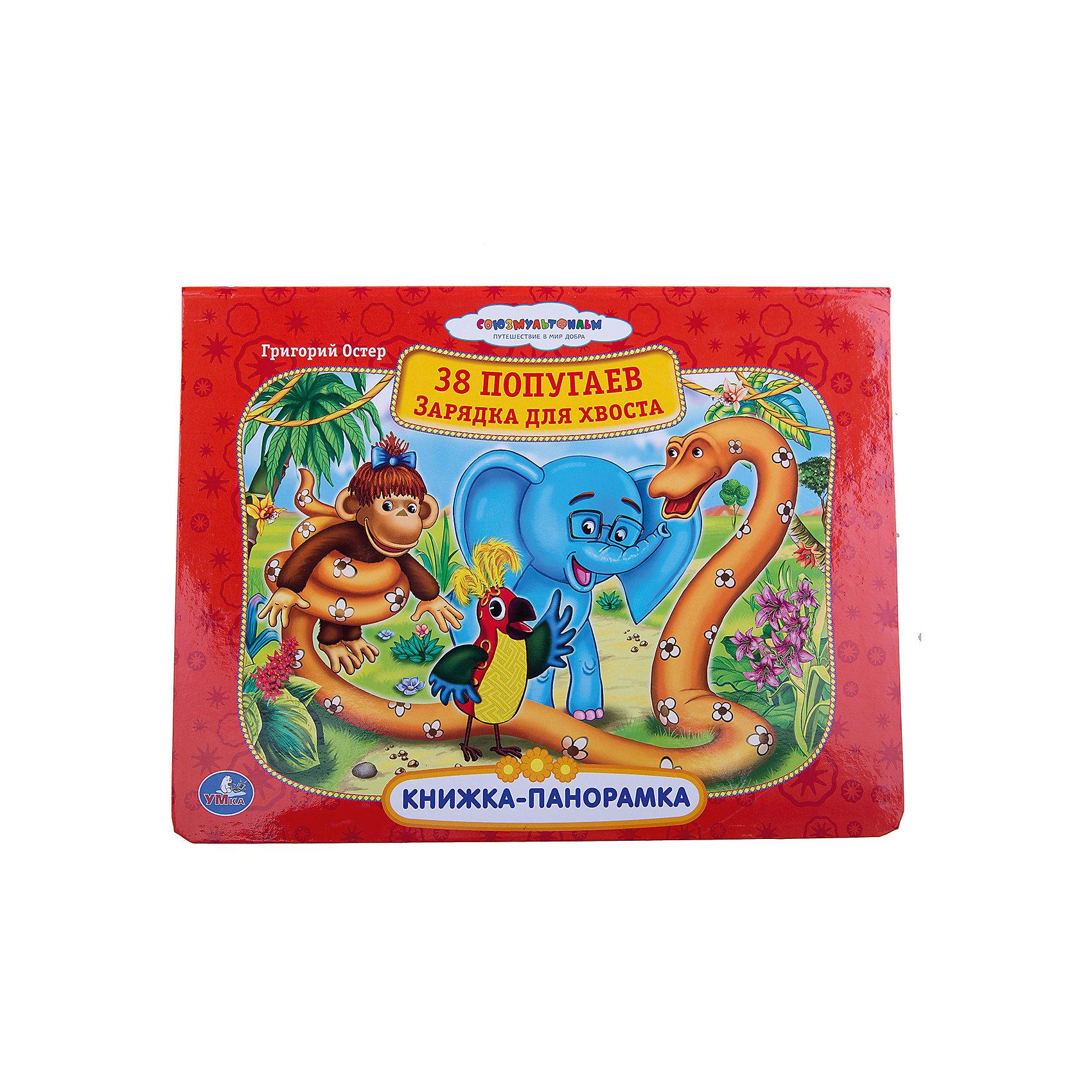Книга-панорама Зарядка для хвостаМалыши любят рассматривать книжки-панорамки, ведь объёмные яркие иллюстрации не только радуют ребёнка, но и развивают образное и пространственное мышление. Книжка-панорамка, созданная по сюжету мультфильма 38 попугаев, поможет малышу встретиться с любимыми героями мультфильма мотивам сказки Григория Остера.<br><br>Дополнительная информация:<br><br>- Страниц : 12 <br>- Формат 260 x 195 мм<br>- Твердый переплет<br>- Автор: Григорий Остер<br>- Иллюстратор: Александр Родионов<br>- Редактор: Юлия Зайцева<br><br>Книжку-панорамку Зарядка для хвоста, Умка можно купить в нашем магазине.<br><br>Ширина мм: 260<br>Глубина мм: 200<br>Высота мм: 10<br>Вес г: 310<br>Возраст от месяцев: 12<br>Возраст до месяцев: 60<br>Пол: Унисекс<br>Возраст: Детский<br>SKU: 3763692