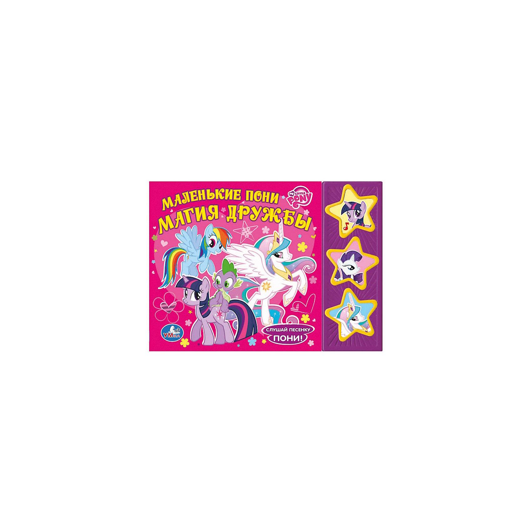 Книга с 3 кнопками Познакомься с пони, My little PonyКнижка-малышка Познакомься с пони, My little Pony (Мой маленький Пони) с тремя песенками и яркими иллюстрациями - это прекрасный подарок для маленькой девочки-поклонницы мультсериала о волшебных лошадках-пони.  Слушая песни, ребенок научится запоминать слова, а нажимая на кнопки, будет совершенствовать моторику пальчиков рук. Рассматривая красочные картинки, ребенок не заметит как история о любимых Пони перенесёт его в незабываемый мир сказочного мультфильма Дружба - это чудо.<br><br>Дополнительная информация:<br><br>- Формат: 205 х 150 мм<br>- Страниц: 6<br>- Переплет: твердый<br>- Работает от батареек (демонстрационные в комплекте)<br>- Иллюстратор: Елена Гаврилова<br>- Редактор: Инна Лутикова<br>- Составитель: Инна Лутикова<br><br>Книгу Познакомься с пони (3 кнопки), My little Pony (Моя маленькая Пони) можно купить в нашем магазине.<br><br>Ширина мм: 210<br>Глубина мм: 150<br>Высота мм: 10<br>Вес г: 190<br>Возраст от месяцев: 12<br>Возраст до месяцев: 60<br>Пол: Женский<br>Возраст: Детский<br>SKU: 3763693