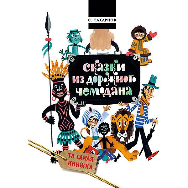 Сказки из дорожного чемодана, С. Сахарнов, Та самая книжкаРосмэн<br>Сказки из дорожного чемодана - это сборник произведений известного российского писателя Святослава Сахарнова об удивительном мире моря и его обитателях, об экзотических странах и островах, о мореплавателях и морских разбойниках, о невероятных приключениях и многом другом. Но главное - они не скучные, а очень даже интересные, веселые и смешные.<br><br>С. Сахарнов Сказки из дорожного чемодана, серия Та самая книжка – это настоящее кругосветное путешествие.<br><br>Дополнительная информация:<br><br>- Автор: Святослав Сахарнов<br>- Художник-иллюстратор: Михаил Беломлинский<br>- Серия: Та самая книжка<br>- Тип обложки: твердый переплет<br>- Количество страниц: 120<br>- Иллюстраций: цветные<br>- Размер: 265 x 200 мм.<br>- Вес: 490 гр.<br><br>Книгу С. Сахарнов Сказки из дорожного чемодана, серия Та самая книжка можно купить в нашем интернет-магазине.<br><br>Ширина мм: 265<br>Глубина мм: 200<br>Высота мм: 15<br>Вес г: 490<br>Возраст от месяцев: 36<br>Возраст до месяцев: 72<br>Пол: Унисекс<br>Возраст: Детский<br>SKU: 3777964