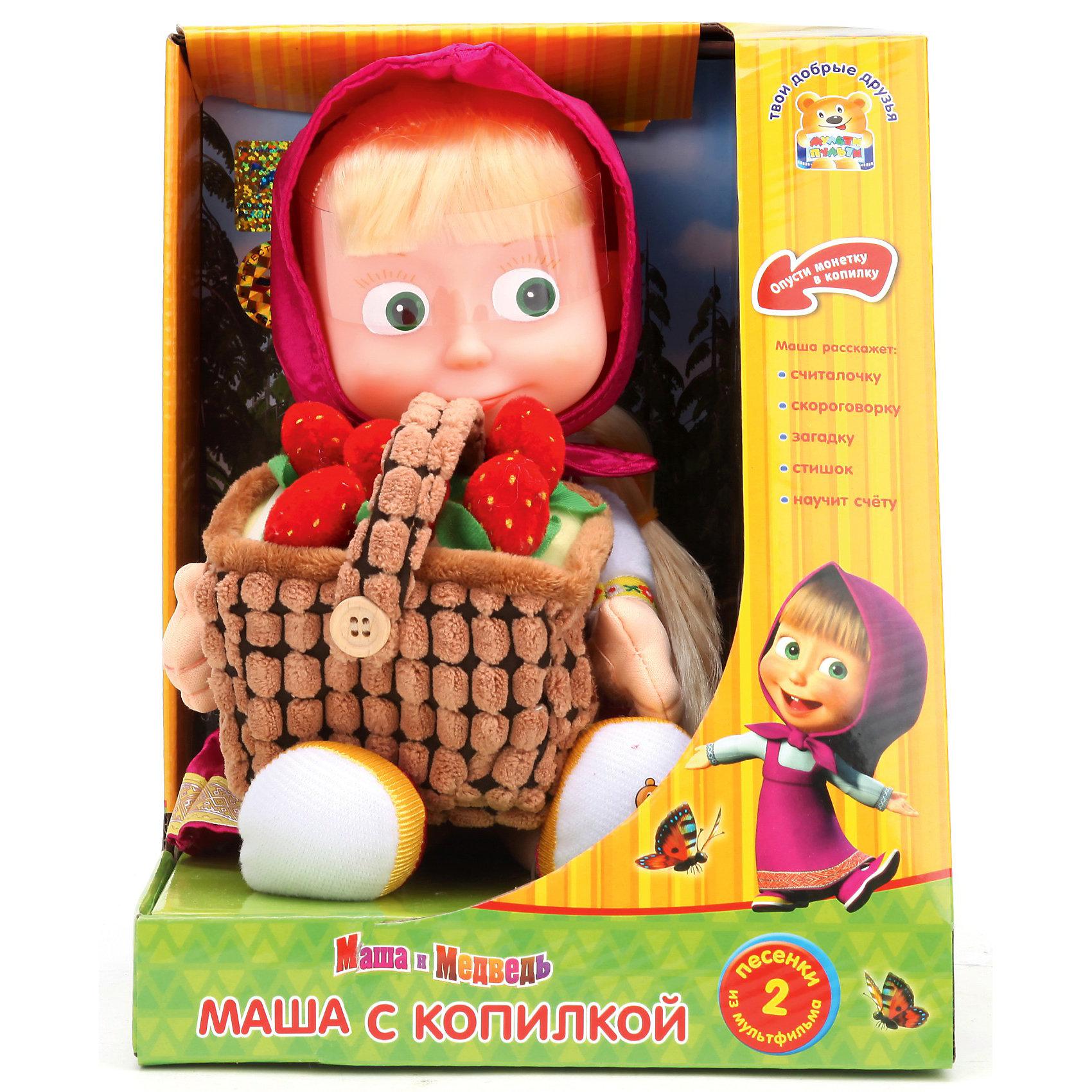 Маша с копилкой для денег, Маша и медведь, МУЛЬТИ-ПУЛЬТИМягкая игрушка Маша с копилкой для денег, Маша и медведь, Мульти-Пульти станет замечательным подарком для Вашего ребенка. В серии мягких игрушек от бренда Мульти-Пульти представлено множество персонажей любимых мультфильмов и сказок. Веселая, озорная девочка Маша - главная героиня популярного мультсериала Маша и Медведь, внешний вид игрушки соответствует своему персонажу из мультфильма. В руках у Маши корзинка-копилка, бросая в нее монетки Вы услышите фразы из мультфильма голосом персонажа, стихи и веселые песенки.<br><br>Дополнительная информация:<br><br>- Материал: искусственный мех, текстиль, набивка: полиэфирное волокно.<br>- Требуются батарейки (демонстрационные входят в комплект). <br>- Размер игрушки: 30 см.<br>- Размер упаковки: 20 ? 17 ? 26 см.<br>- Вес: 0,58 кг.<br><br>Мягкую игрушку Маша с копилкой для денег, Маша и Медведь, Мульти-Пульти можно купить в нашем интернет-магазине.<br><br>Ширина мм: 200<br>Глубина мм: 170<br>Высота мм: 260<br>Вес г: 580<br>Возраст от месяцев: 12<br>Возраст до месяцев: 60<br>Пол: Унисекс<br>Возраст: Детский<br>SKU: 3778131