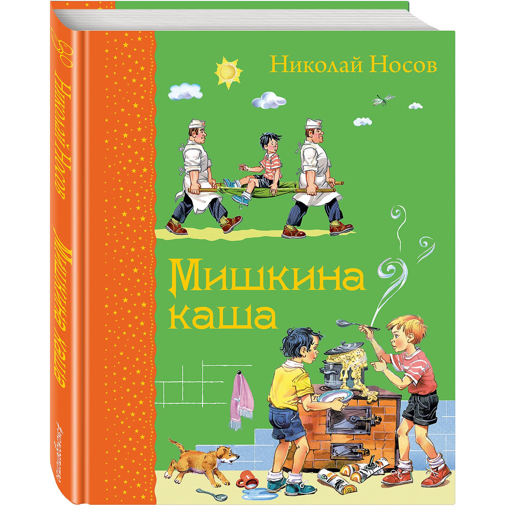 Эксмо Мишкина каша, Н. Носов сызранова в е ред me to you мишкина книжка