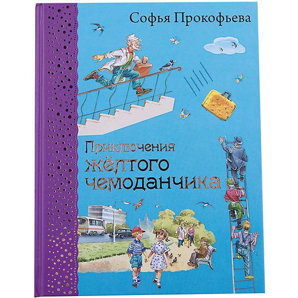 Купить Приключения желтого чемоданчика, С. Прокофьева, Эксмо, Россия, Унисекс