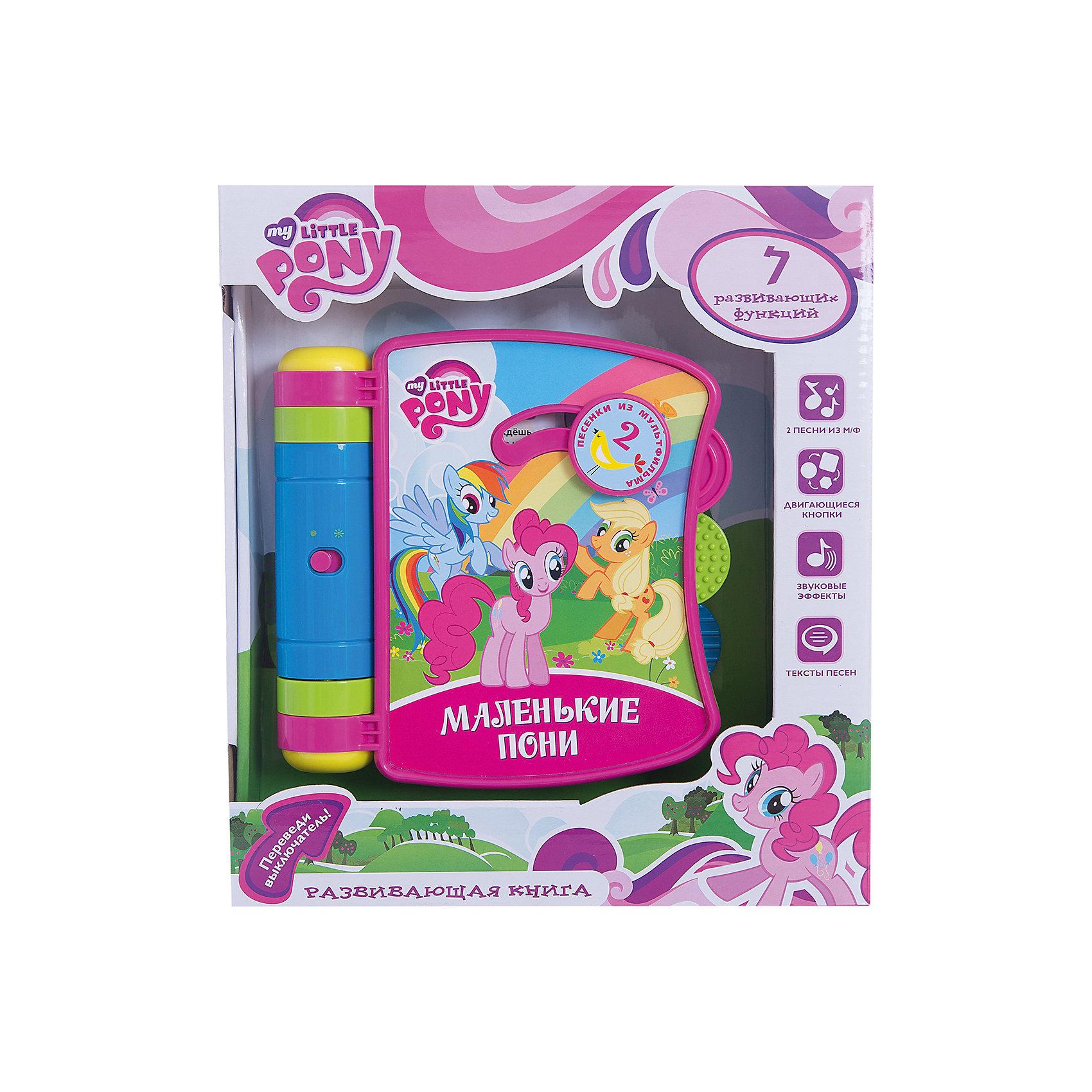 Музыкальная развивающая книга, My little Pony, УмкаМузыкальная развивающая книга, My little Pony, Умка – эта книга станет необычным, ярким, обучающим игровым элементов в вашем доме.<br>Развивающая пластиковая книга My Little pony (Мой маленький пони) Умка имеет 6 развивающих функций, 4 переворачиваемые страницы. Поет песню пони. Красочные картинки способствуют развитию ассоциативных связей и визуального восприятия. Различные звуковые эффекты развивают слуховое восприятие. Открывая книгу и нажимая на кнопки разной формы, ребенок разовьет тактильные ощущения, мелкую моторику и укрепит мышцы рук.<br><br>Дополнительная информация:<br><br>- Размер: 16х16х4 см.<br>- Работает от 2-х батареек типа ААА, батарейки входят в комплект<br>- Материал: высококачественная пластмасса<br>- Серия: Моя маленькая Пони<br><br>Музыкальную развивающую книгу, My little Pony (Май литл пони), Умка можно купить в нашем интернет-магазине.<br><br>Ширина мм: 260<br>Глубина мм: 50<br>Высота мм: 230<br>Вес г: 520<br>Возраст от месяцев: 6<br>Возраст до месяцев: 36<br>Пол: Женский<br>Возраст: Детский<br>SKU: 3789449