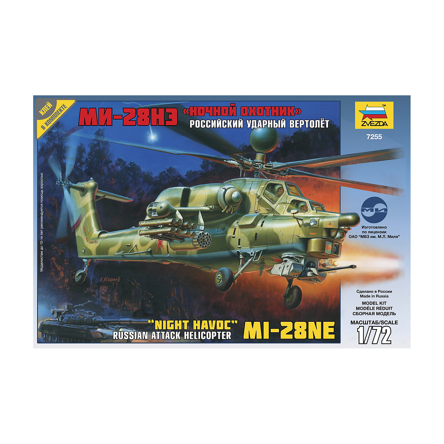 Сборная модель Вертолет Ми-28Н, ЗвездаСамолёты и вертолёты<br>Сборка моделей вертолетов – весьма увлекательное и полезное занятие, которое приобретает все больше поклонников как среди детей, так и среди взрослых. Детям младшего возраста модели вертолетов для склеивания помогут развить моторику рук, привить внимание к деталям, усидчивость и терпение. Представляем Вашему вниманию сборную модель «Вертолет Ми-28Н»! После окончания сборки Вы получите реалистичную и очень детализированную модель ударного боевого вертолета. Вертолет Ми-28Н предназначен для ведения боевых действий ночью или при неблагоприятных погодных условиях. Первый полет вертолет совершил в ноябре 1996 года. У этой модификации машины лопасти полностью изготовлены из композитных материалов и выдерживают попадание 30-мм снарядов. На вертолете установлено новое электронное оборудование управления боевыми действиями. Для ночных полетов экипаж оснащен приборами ночного виденья. Соберите Вертолет Ми-28Н для своей коллекции!<br><br>Дополнительная информация:<br><br>- В комплекте : 81 деталь и инструкция по сборке;<br>- Масштаб: 1:72;<br>- Прекрасный экспонат для коллекции;<br>- Реалистичная модель;<br>- Длина модели: 24 см;<br>- Размер упаковки: 20,5 х 30,5 х 5 см.<br><br>Сборную модель Вертолет Ми-28Н, Звезда можно купить в нашем интернет-магазине.<br><br>Ширина мм: 304<br>Глубина мм: 50<br>Высота мм: 205<br>Вес г: 255<br>Возраст от месяцев: 84<br>Возраст до месяцев: 168<br>Пол: Мужской<br>Возраст: Детский<br>SKU: 3789488