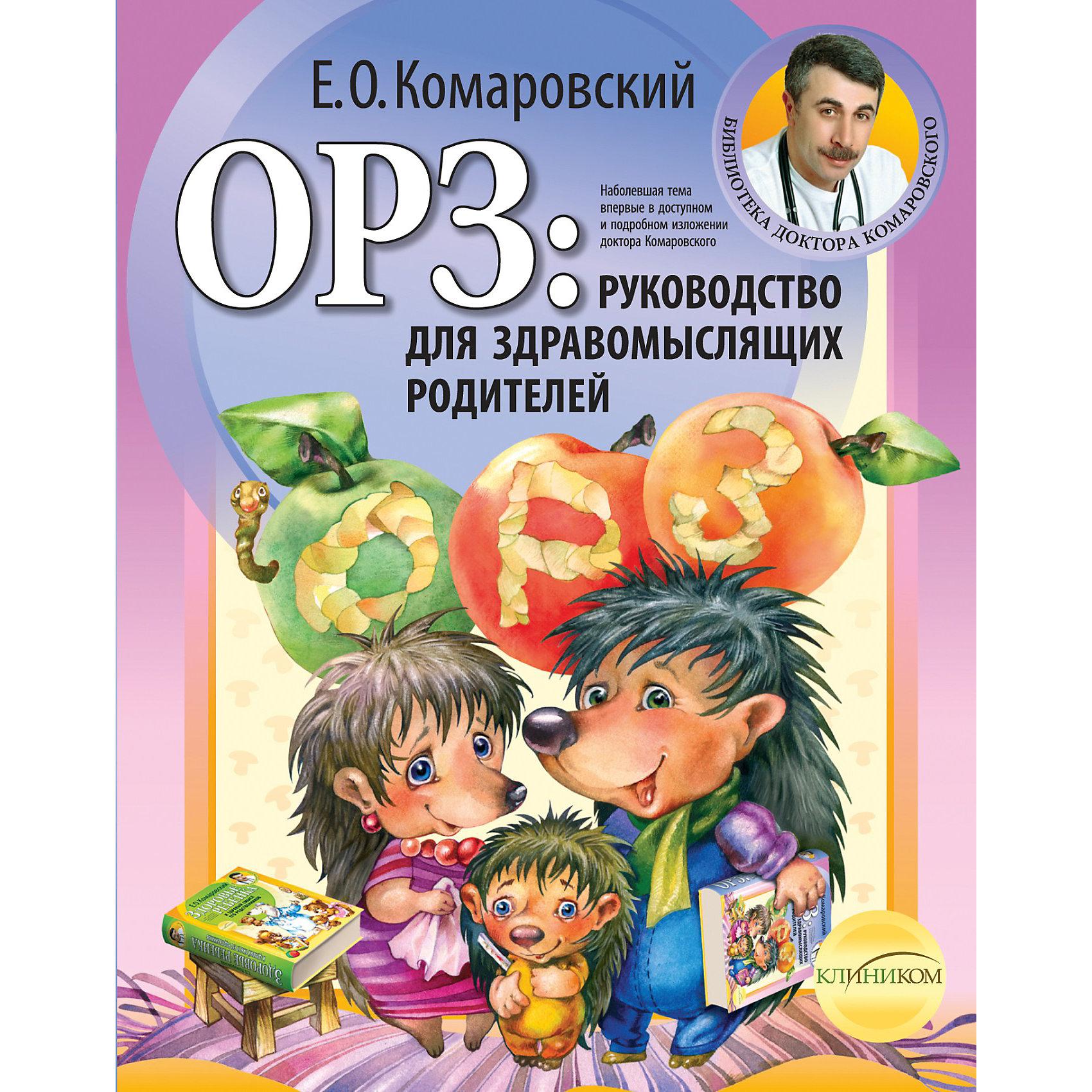 ОРЗ: руководство для здравомыслящих родителей, Е.О. Комаровский
