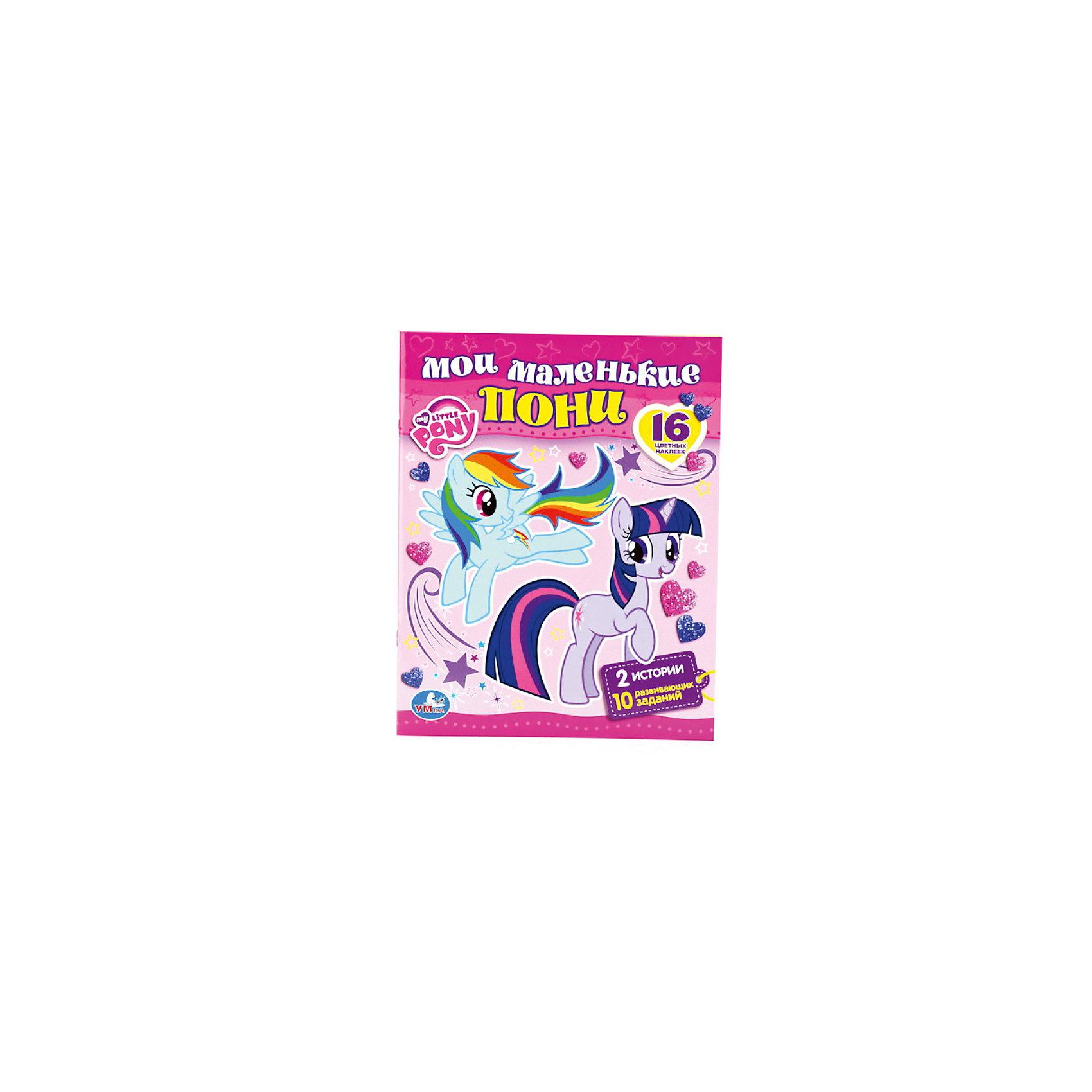 Книга с заданиями и наклейками Мульткнижка, My little PonyМульткнижка с наклейками, My little Pony (Моя маленькая Пони) - это чудесная находка, которая содержит все, что любят малыши: интересные истории, любимых персонажей, яркие наклейки! Теперь проводить время с героями любимого мультфильма My little Pony (Моя маленькая Пони) так просто! Открывайте странички этой книги и читайте рассказы по мотивам сериала: Искорка, Рарити, Пинки Пай и другие жители Понивилля спешат поделиться с Вами секретами настоящей дружбы. Красочные картинки и интересные задания помогут погрузиться в мир первых знаний и чудесно провести время. Читайте и играйте с любимыми героями дома и в дороге!<br><br>Дополнительная информация:<br><br>- Количество страниц: 16 + 4 стр.стикер;<br>- 2 истории + 10 развивающих заданий;<br>- 16 цветных наклеек;<br>- Мягкая обложка;<br>- Прекрасный подарок поклонникам сериала My little Pony (Моя маленькая Пони);<br>- Яркие иллюстрации;<br>- Размер: 19,7 х 25 см;<br>- Вес: 90 г<br><br>Мульткнижку с наклейками, My little Pony (Мой маленькая Пони), Умка можно купить в нашем интернет-магазине.<br><br>Ширина мм: 200<br>Глубина мм: 5<br>Высота мм: 250<br>Вес г: 90<br>Возраст от месяцев: 36<br>Возраст до месяцев: 84<br>Пол: Женский<br>Возраст: Детский<br>SKU: 3801084