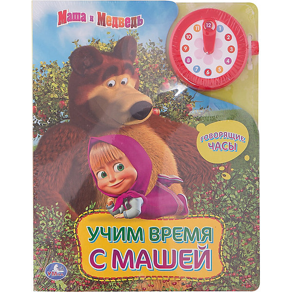 Книга с говорящими наручными часами Учим время с Машей, Маша и МедведьКниги по фильмам и мультфильмам<br>Научиться определять время по часам с циферблатом - дело нелёгкое, но необходимое. Вот почему яркая и красочная книжка Учим время с Машей с наручными говорящими часами должна быть у каждого ребёнка. Обучаться вместе с Машей одно удовольствие, тем более благодаря говорящим часам, малыш постарается как можно быстрее разобраться в том, как бежит время. Более того, картинки Маши и Медведя на страницах книги непременно понравятся ребёнку, ведь персонажи выглядят точь-в-точь  как, в мультфильме. Толстые картонные страницы книжки легко перелистывать. Малыш будет с удовольствием пересматривать книгу снова и снова. Незаметно для себя ребёнок станет усидчивее и внимательнее, полюбит чтение. <br><br>Дополнительная информация:<br><br>- Количество страниц: 10;<br>- Чудный подарок для поклонников мультсериала Маша и Медведь;<br>- Наручные говорящие часы помогут научиться понимать время;<br>- Твердая обложка;<br>- Яркие иллюстрации;<br>- Размер: 20,4 х 25,4 см;<br>- Вес: 400 г<br><br>Книжку Учим время с Машей с наручными говорящими часами, Маша и Медведь можно купить в нашем интернет-магазине.<br><br>Ширина мм: 210<br>Глубина мм: 30<br>Высота мм: 260<br>Вес г: 400<br>Возраст от месяцев: 12<br>Возраст до месяцев: 96<br>Пол: Унисекс<br>Возраст: Детский<br>SKU: 3801085