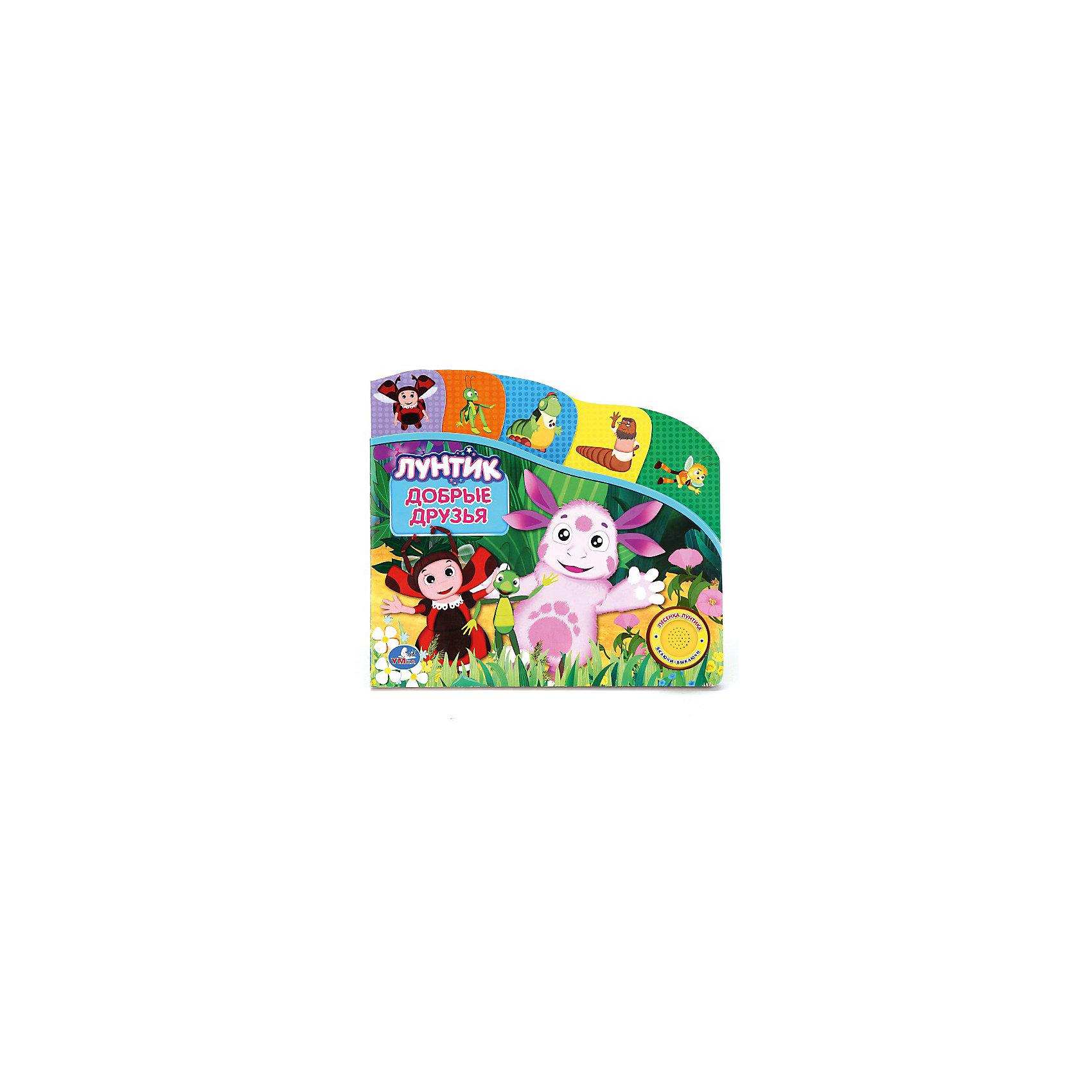 Умка Книга с 1 кнопкой Добрые друзья, Лунтик лунтик развивающий набор лунтик фантазер