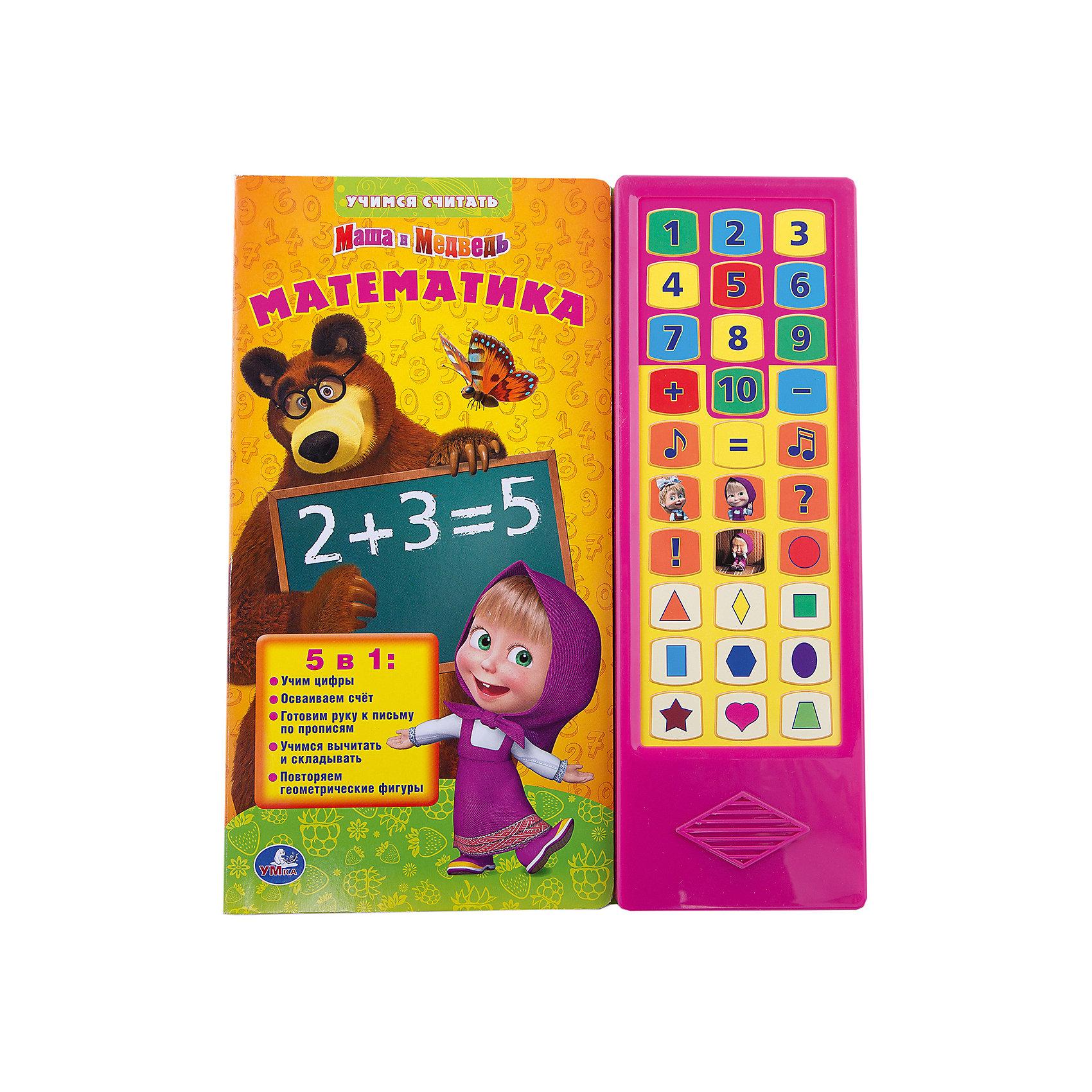 Книга с 30 кнопками Математика, Маша и МедведьПособия для обучения счёту<br>Книжка Математика, Маша и Медведь - замечательный подарок для малыша. Ведь все детки без исключения следят за приключениями озорной Машки и доброго Миши. С Машей изучение математики превращается в легкую и забавную игру. Математика - это настоящий электронный учебник, который в занимательной форме поможет подготовить Вашего ребенка к школе. Веселая на первый взгляд книжка поможет в освоении пяти важных навыков: выучить цифры, освоить счет, подготовить руку к письму, учиться вычитать и складывать, повторить геометрические фигуры. Сначала повторите цифры и счет до 20, а затем перейдите к изучению сложения и вычитания. Обучающие задания основаны на перспективных современных методиках обучения дошкольников. Учитесь и выселитесь вместе с Машей и Медведем!<br><br>Дополнительная информация:<br><br>- Количество страниц:16;<br>- Помогает подготовиться к школе;<br>- Легкое изучение математики;<br>- 30 звуковых кнопок;<br>- Чудный подарок для юных поклонников мультфильма Маша и Медведь;<br>- Книга красочно оформлена, а странички очень плотные и долговечные;<br>- Твердая обложка;<br>- Яркие иллюстрации;<br>- Размер: 25,4 х 29,5 см;<br>- Вес: 710 г<br><br>Книжку Математика, Маша и Медведь,  можно купить в нашем интернет-магазине.<br><br>Ширина мм: 250<br>Глубина мм: 20<br>Высота мм: 300<br>Вес г: 710<br>Возраст от месяцев: 12<br>Возраст до месяцев: 60<br>Пол: Унисекс<br>Возраст: Детский<br>SKU: 3801101
