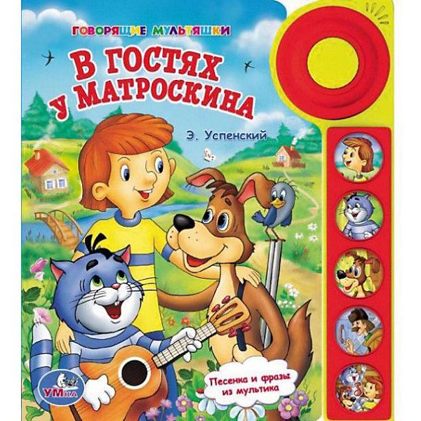 Книга с 5 кнопками В гостях у МатроскинаКниги по фильмам и мультфильмам<br>Книга В гостях у Матроскина, Умка - расскажет увлекательную историю, приключившуюся с дядей Федором и его друзьями в Простоквашино! Книги с необычными элементами привлекают малышей и через веселую игру прививают любовь к чтению. В книге В гостях у Матроскина есть все необходимое, чтобы увлечь кроху: забавная история, фразы из чудесного мультфильма, прикольный звонок! Для более увлекательного чтения с правой стороны книги располагаются 5 звуковых кнопок с изображением знакомых персонажей. Все страницы выполнены из плотного картона, их трудно помять или порвать, поэтому книга подойдет даже самым маленьким. Звуковая книжка подарит море положительных эмоций малышу и поможет развить многие полезные навыки, такие как усидчивость, внимание, память, мелкую моторику пальчиков, слуховое и зрительное восприятие.<br><br>Дополнительная информация:<br><br>- Количество страниц: 10;<br>- 5 кнопок с фразами из мультфильма;<br>- Забавный звонок;<br>- Чудный подарок для поклонников мультфильма  Простоквашино;<br>- Твердая обложка;<br>- Яркие иллюстрации;<br>- Размер: 19,5 х 23 см;<br>- Вес: 370 г<br><br>Книжку В гостях у Матроскина, Умка можно купить в нашем интернет-магазине.<br>Ширина мм: 200; Глубина мм: 30; Высота мм: 220; Вес г: 370; Возраст от месяцев: 12; Возраст до месяцев: 60; Пол: Унисекс; Возраст: Детский; SKU: 3801122;