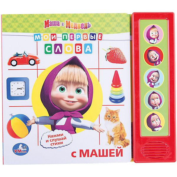Купить Книга с 5 кнопками Мои первые слова , Маша и Медведь, Умка, Гонконг, Унисекс