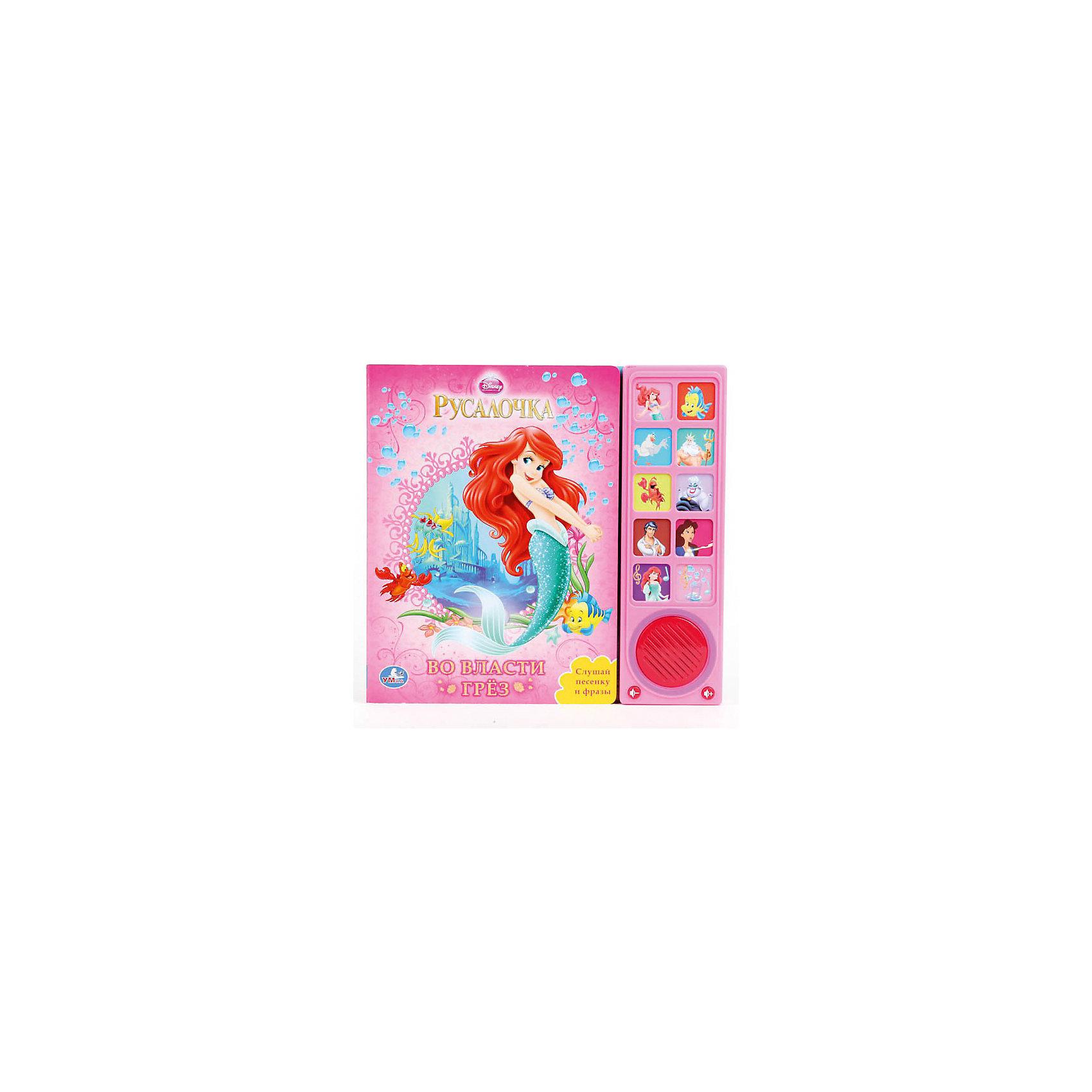 Книга с 10 кнопками Русалочка, Принцессы ДиснейРусалочка — это одна из знаменитых принцесс Диснея, которую любят миллионы девочек по всему миру. Красивая русалка с красными волосами обитает в подводном царстве и интерактивная книга Русалочка Disney Princess (Принцессы Диснея) расскажет Вашей малышке одну из удивительный историй о ней. Потрясающая книга оснащена звуковым модулем и при нажатии на каждую из десяти кнопок, малыш услышит фразу, озвученную голосом любимого персонажа. Интерактивная книга не только расширяет кругозор малыша, но и развивает его мелкую моторику, внимательность и логическое мышление.<br><br>Дополнительная информация:<br><br>- Редактор: Кристина Хомякова<br>- Количество страниц: 10;<br>- 10 звуковых кнопок;<br>- Твердая обложка;<br>- Чудный подарок для поклонниц мультфильма Русалочка;<br>- Замечательное звуковое оформление;<br>- Яркие иллюстрации;<br>- Размер: 24 х 23 см;<br>- Вес: 490 г<br><br>Книжку Русалочка Disney Princess (Принцессы Диснея)  можно купить в нашем интернет-магазине.<br><br>Ширина мм: 240<br>Глубина мм: 20<br>Высота мм: 230<br>Вес г: 490<br>Возраст от месяцев: 12<br>Возраст до месяцев: 60<br>Пол: Женский<br>Возраст: Детский<br>SKU: 3801131