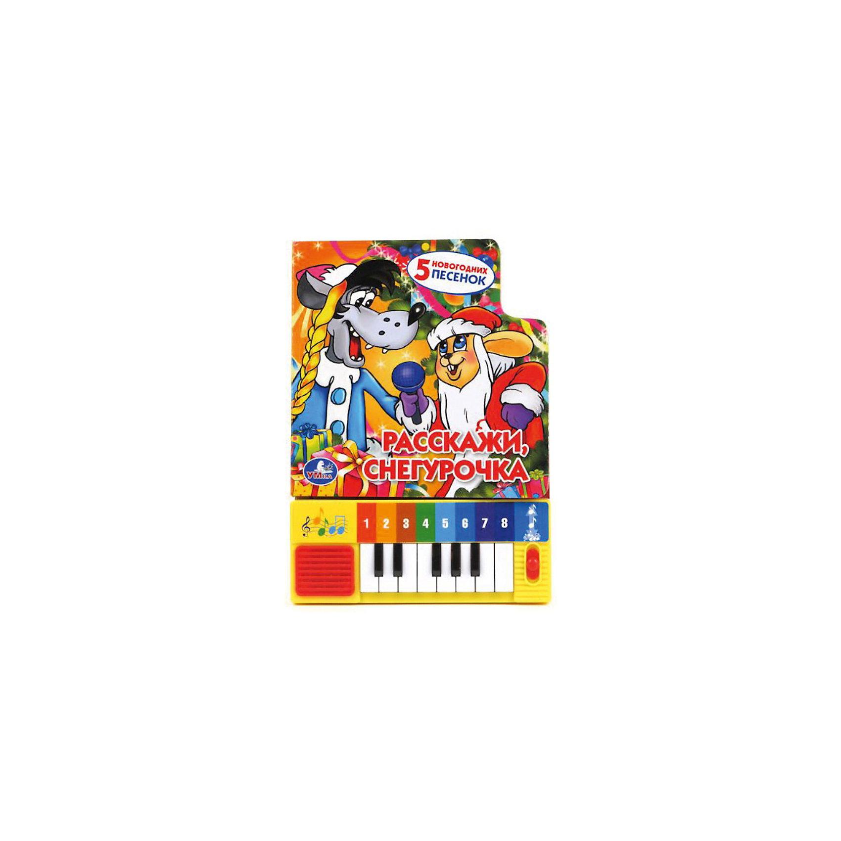 Книга-пианино Расскажи, СнегурочкаКнига-пианино Расскажи, Снегурочка с 8 клавишами и 5 новогодними песенками очень понравится ребенку, а веселые картинки с узнаваемыми героями позабавят кроху занимательными сюжетами. В нижней части книги располагается звуковой модуль, который работает в 2 режимах: пианино и песенки. На каждой странице книги представлен текст песенки (вся песенка или ее часть) с разноцветными нотками, которые соответствуют цвету клавиш пианино. Книга Расскажи, Снегурочка поможет в развитии мелкой моторики пальчиков, координации движений, слухового и зрительного восприятия ребенка, а также станет чудесным стартом для развития музыкальной памяти, чувства ритма и эстетического восприятия.<br><br>Дополнительная информация:<br><br>- Количество страниц: 10;<br>- Чудный подарок для поклонников мультфильма Ну погоди!;<br>- 5 песенок;<br>- Два режима: пианино и прослушивание песен;<br>- Прекрасное оформление;<br>- Твердая обложка, плотные картонные листы;<br>- Яркие иллюстрации;<br>- Размер: 14 х 20 см;<br>- Вес: 280 г<br><br>Книгу-пианино Расскажи, Снегурочка, Умка  можно купить в нашем интернет-магазине.<br><br>Ширина мм: 150<br>Глубина мм: 20<br>Высота мм: 200<br>Вес г: 280<br>Возраст от месяцев: 12<br>Возраст до месяцев: 60<br>Пол: Унисекс<br>Возраст: Детский<br>SKU: 3801142