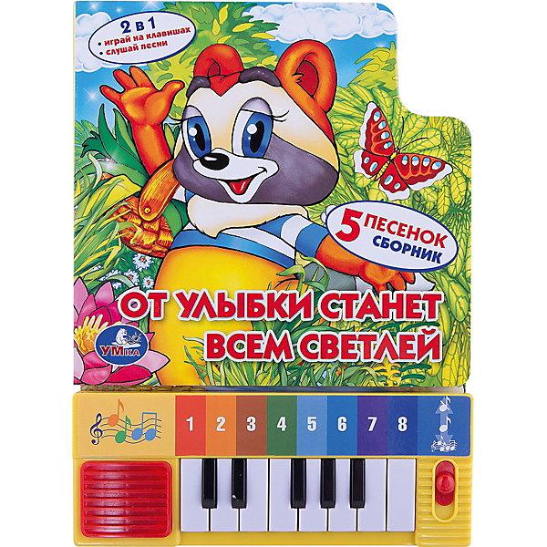 Книга-пианино От улыбки станет всем светлей, СоюзмультфильмМузыкальные книги<br>Ярко-иллюстрированная книга-пианино От улыбки станет всем светлей, Умка, с любимыми героями и песенками из советских мультфильмов, обязательно понравится Вашему малышу. Внизу книги располагается пианино с 8 клавишами, которое может работать в двух разных режимах. В режиме песни, нажав любую из первых пяти клавиш, ребенок услышит знакомую песенку. В режиме пианино ребенок может играть на клавишах, как на настоящем инструменте. Книга От улыбки станет всем светлей поможет в развитии мелкой моторики пальчиков, координации движений, слухового и зрительного восприятия ребенка, а также станет чудесным стартом для развития музыкальной памяти, чувства ритма и эстетического восприятия.<br>В сборник вошли пять известных песен из мультиков: <br>«Улыбка» (Слова М.Пляцковского, музыка В.Шаинского);<br>«Кручу педали» (Слова М.Пляцковского, музыка Б.Савельева);<br>«По дороге с облаками» (Слова Т.Макаровой, Н.Олева, музыка В.Быстрякова);<br>«Песня друзей» (Слова Ю.Энтина, музыка Г.Гладкова);<br>«Голубой вагон» (Слова Э.Успенского, музыка В.Шаинского).<br><br>Дополнительная информация:<br><br>- Количество страниц: 10;<br>- Чудный подарок для поклонников советских мультфильмов;<br>- 5 песенок;<br>- Два режима: пианино и прослушивание песен;<br>- Прекрасное оформление;<br>- Твердая обложка, плотные картонные листы;<br>- Яркие иллюстрации;<br>- Размер: 14 х 20 см;<br>- Вес: 280 г<br><br>Книгу-пианино От улыбки станет всем светлей, Умка  можно купить в нашем интернет-магазине.<br><br>Ширина мм: 150<br>Глубина мм: 20<br>Высота мм: 200<br>Вес г: 280<br>Возраст от месяцев: 12<br>Возраст до месяцев: 60<br>Пол: Унисекс<br>Возраст: Детский<br>SKU: 3801144