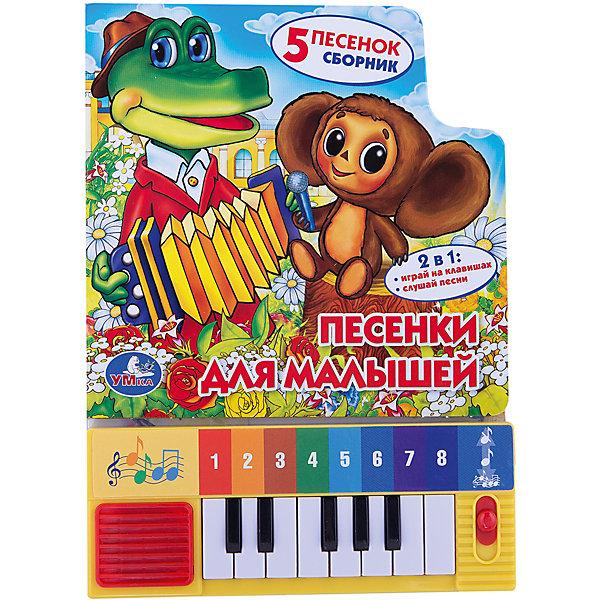 Книга-пианино Песенки для малышейМузыкальные книги<br>Ярко-иллюстрированная книга-пианино Песенки для малышей, Умка, с любимыми героями и песенками из советских мультфильмов, обязательно понравится Вашему малышу. Внизу книги располагается пианино с 8 клавишами, которое может работать в двух разных режимах. В режиме песни, нажав любую из первых пяти клавиш, ребенок услышит знакомую песенку. В режиме пианино ребенок может играть на клавишах, как на настоящем инструменте. Книга Песенки для малышей поможет в развитии мелкой моторики пальчиков, координации движений, слухового и зрительного восприятия ребенка, а также станет чудесным стартом для развития музыкальной памяти, чувства ритма и эстетического восприятия.<br>В сборник вошли пять известных песен из мультиков: <br>Песенка Чебурашки. Слова Э.Успенского, музыка В.Шаинского <br>Песенка Винни-Пуха. Слова Б.Заходера, музыка М.Вайнберга <br>Чиполлино. Слова В.Коростылева, музыка К.Хачатуряна <br>Песенка Мамонтенка. Слова Д.Непомнящей, музыка В.Шаинского <br>Колыбельная медведицы. Слова Ю.Яковлева, музыка Е.Крылатова<br>Дополнительная информация:<br><br>- Количество страниц: 10;<br>- Чудный подарок для поклонников советских мультфильмов;<br>- 5 песенок;<br>- Два режима: пианино и прослушивание песен;<br>- Прекрасное оформление;<br>- Твердая обложка, плотные картонные листы;<br>- Яркие иллюстрации;<br>- Размер: 14 х 20 см;<br>- Вес: 280 г<br><br>Книгу-пианино Песенки для малышей, Умка  можно купить в нашем интернет-магазине.<br><br>Ширина мм: 150<br>Глубина мм: 20<br>Высота мм: 200<br>Вес г: 280<br>Возраст от месяцев: 12<br>Возраст до месяцев: 60<br>Пол: Унисекс<br>Возраст: Детский<br>SKU: 3801145