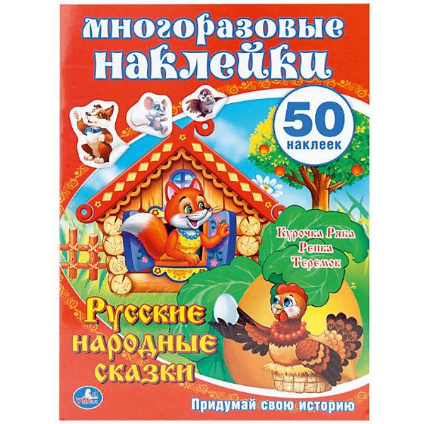 Книга с многоразовыми наклейками Русские народные сказкиСказки<br>Книжка Русские народные сказки с наклейками, Умка - это не только всеми любимые сказки для малышей, но и возможность иллюстрировать их по своему вкусу. В наборе есть 50 замечательных многоразовых наклеек с героями сказок, которые малыш может клеить в нужные места на красочных страницах. Но не волнуйтесь если ошиблись, наклейки легко можно отклеить и наклеить заново. Русские народные сказки Умка - прекрасное подспорье для развития творческих способностей ребенка. Замечательными наклейками можно украсить все, что угодно:  пенал, тетради, дневник, любимую книжку! Отклеивая наклейки и приклеивая их на нужные места ребенок будет тренировать глазомер, моторику и творческое мышление.<br><br>Дополнительная информация:<br><br>- Иллюстраторы: Дмитрий Букин, Вадим Калинин, Светлана Казикова, Ирина Гилеп, Елена Масленникова<br>- Редакторы: Кристина Хомякова, Сатеник Анастасян<br>- Составитель: Сатеник Анастасян<br>- Количество страниц: 8;<br>- 50 многоразовых наклеек;<br>- Герои любимых детских сказок;<br>- Помогает в развитии творческих способностей;<br>- Размер: 21 х 29 см;<br>- Вес: 80 г<br><br>Книгу Русские народные сказки с наклейками, Умка можно купить в нашем интернет-магазине.<br>Ширина мм: 220; Глубина мм: 3; Высота мм: 290; Вес г: 80; Возраст от месяцев: 12; Возраст до месяцев: 60; Пол: Унисекс; Возраст: Детский; SKU: 3801147;