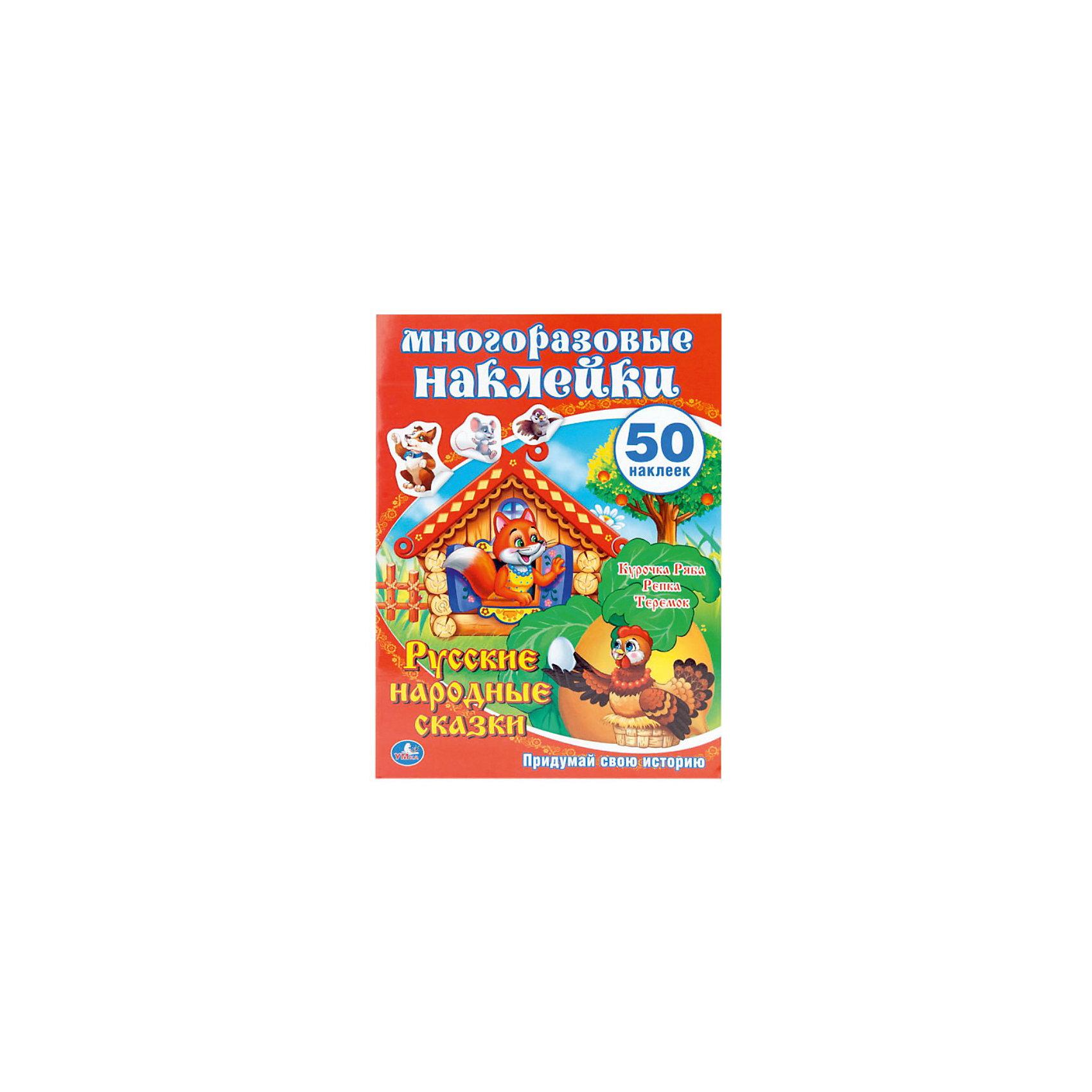 Книга с многоразовыми наклейками Русские народные сказкиРусские сказки<br>Книжка Русские народные сказки с наклейками, Умка - это не только всеми любимые сказки для малышей, но и возможность иллюстрировать их по своему вкусу. В наборе есть 50 замечательных многоразовых наклеек с героями сказок, которые малыш может клеить в нужные места на красочных страницах. Но не волнуйтесь если ошиблись, наклейки легко можно отклеить и наклеить заново. Русские народные сказки Умка - прекрасное подспорье для развития творческих способностей ребенка. Замечательными наклейками можно украсить все, что угодно:  пенал, тетради, дневник, любимую книжку! Отклеивая наклейки и приклеивая их на нужные места ребенок будет тренировать глазомер, моторику и творческое мышление.<br><br>Дополнительная информация:<br><br>- Иллюстраторы: Дмитрий Букин, Вадим Калинин, Светлана Казикова, Ирина Гилеп, Елена Масленникова<br>- Редакторы: Кристина Хомякова, Сатеник Анастасян<br>- Составитель: Сатеник Анастасян<br>- Количество страниц: 8;<br>- 50 многоразовых наклеек;<br>- Герои любимых детских сказок;<br>- Помогает в развитии творческих способностей;<br>- Размер: 21 х 29 см;<br>- Вес: 80 г<br><br>Книгу Русские народные сказки с наклейками, Умка можно купить в нашем интернет-магазине.<br><br>Ширина мм: 220<br>Глубина мм: 3<br>Высота мм: 290<br>Вес г: 80<br>Возраст от месяцев: 12<br>Возраст до месяцев: 60<br>Пол: Унисекс<br>Возраст: Детский<br>SKU: 3801147